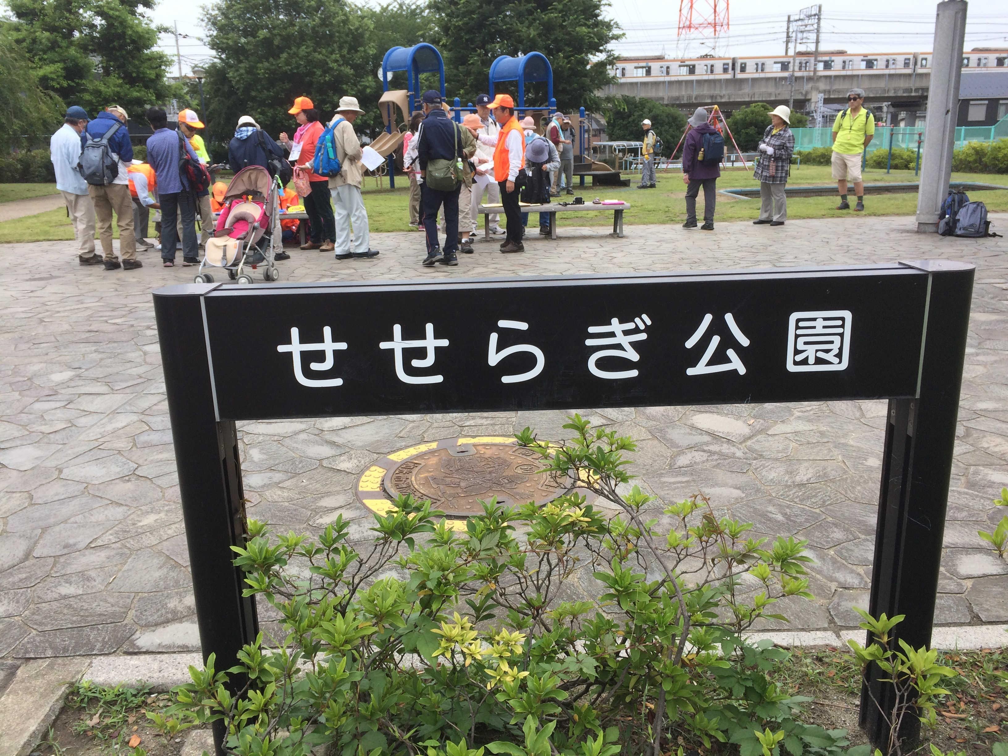 せせらぎ公園(スタート)