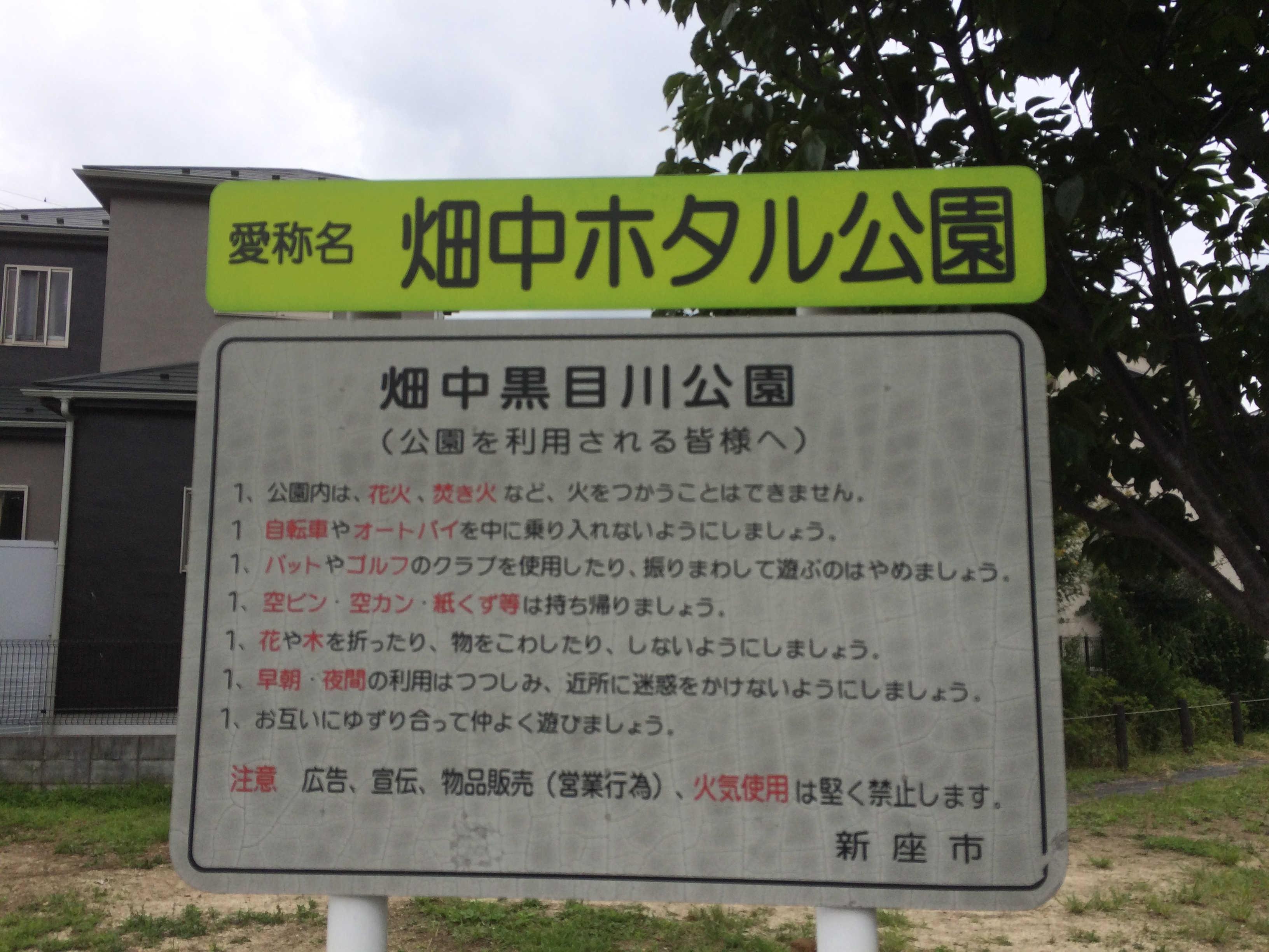畑中ホタル公園
