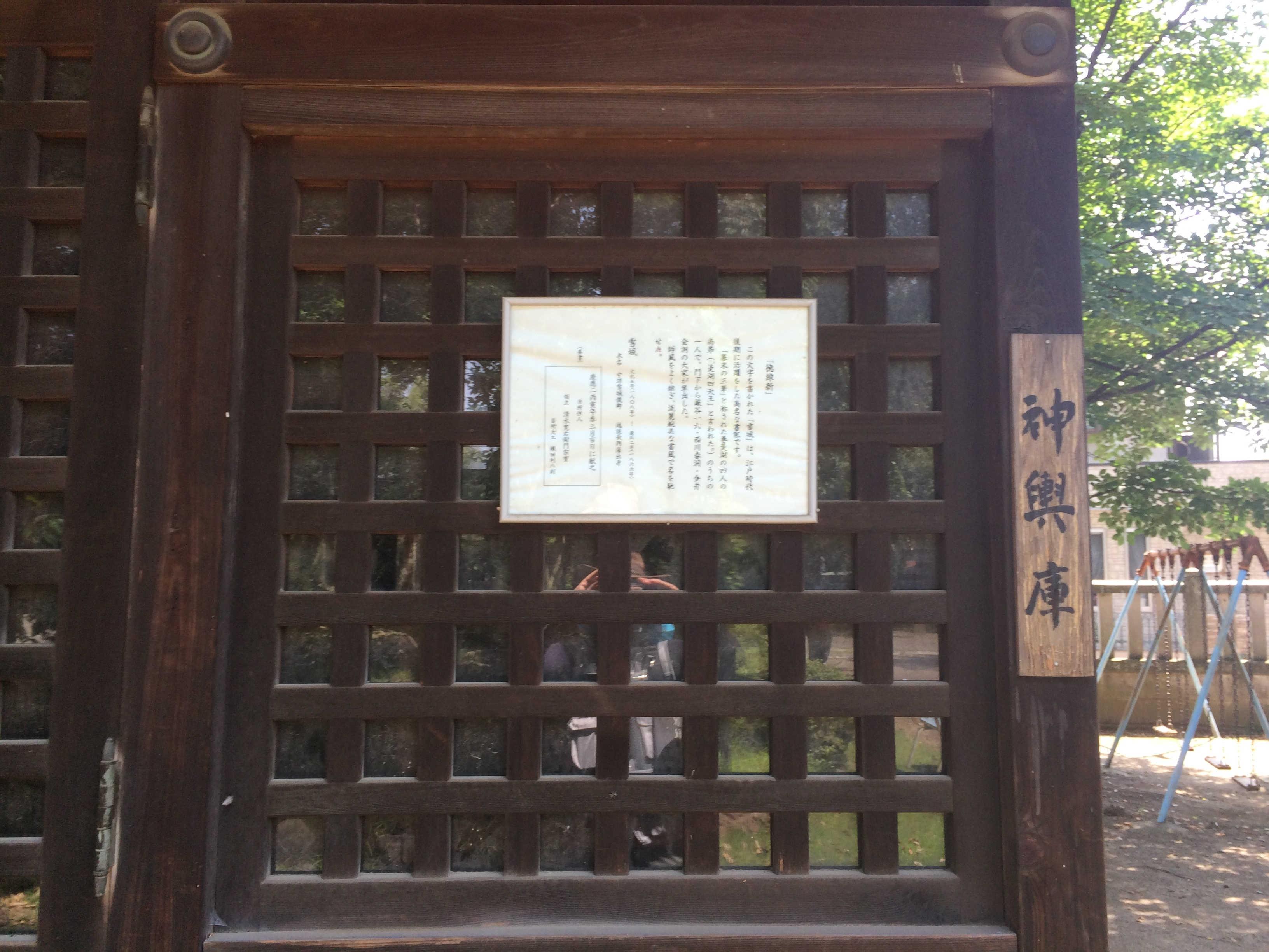 廣瀬神社神輿庫