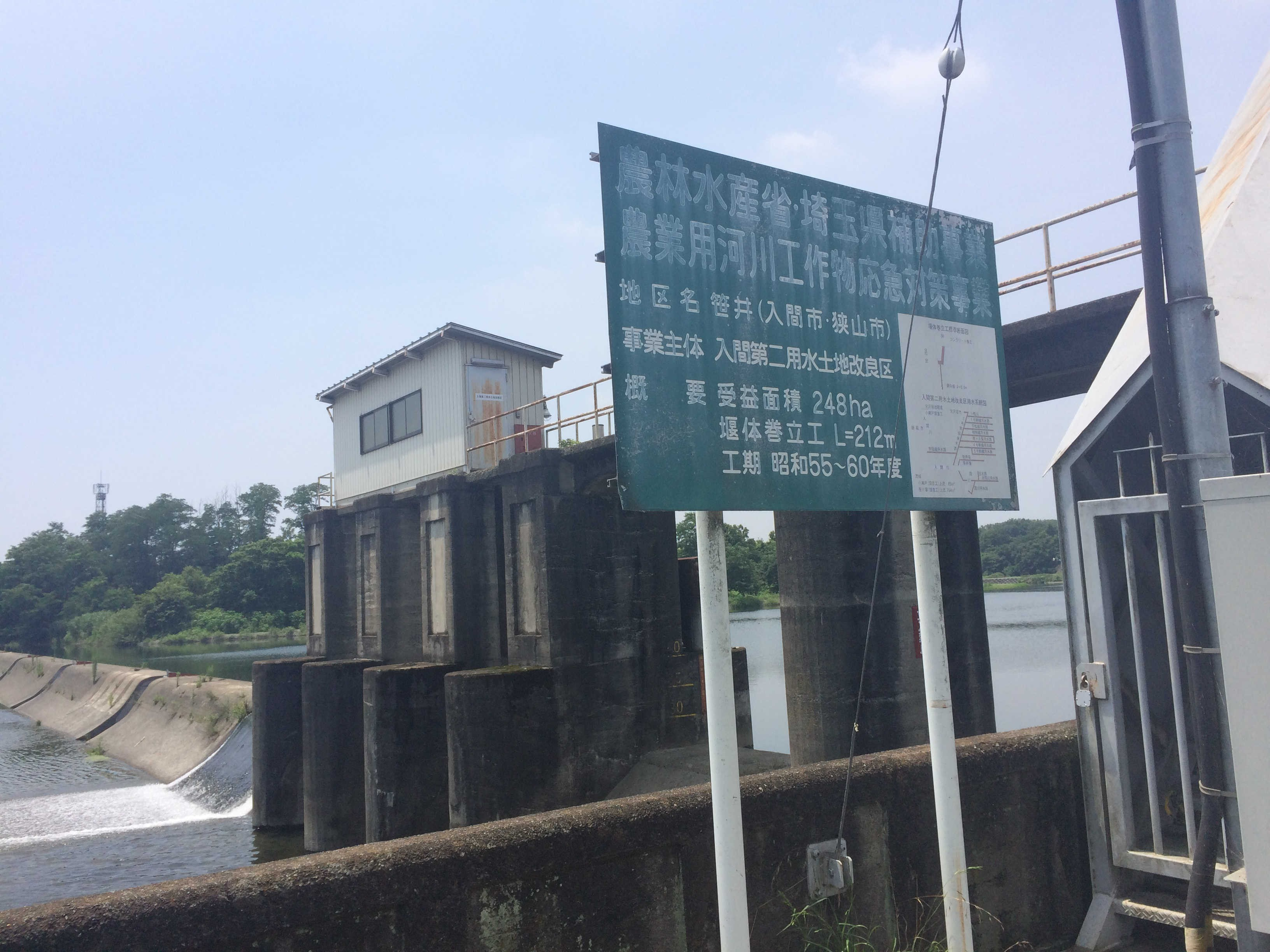 狭山市笹井堰