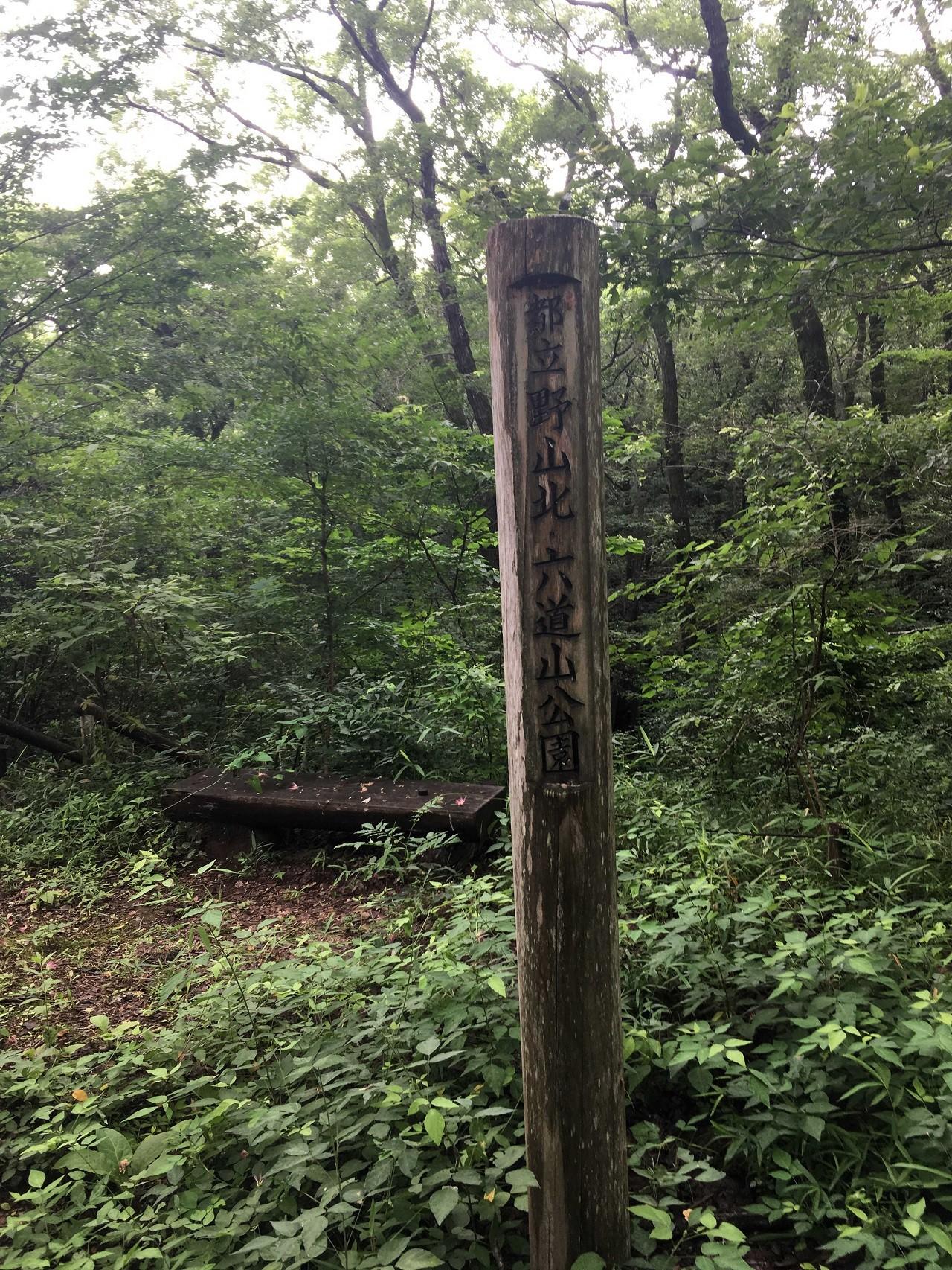 都立野山北・六道山公園