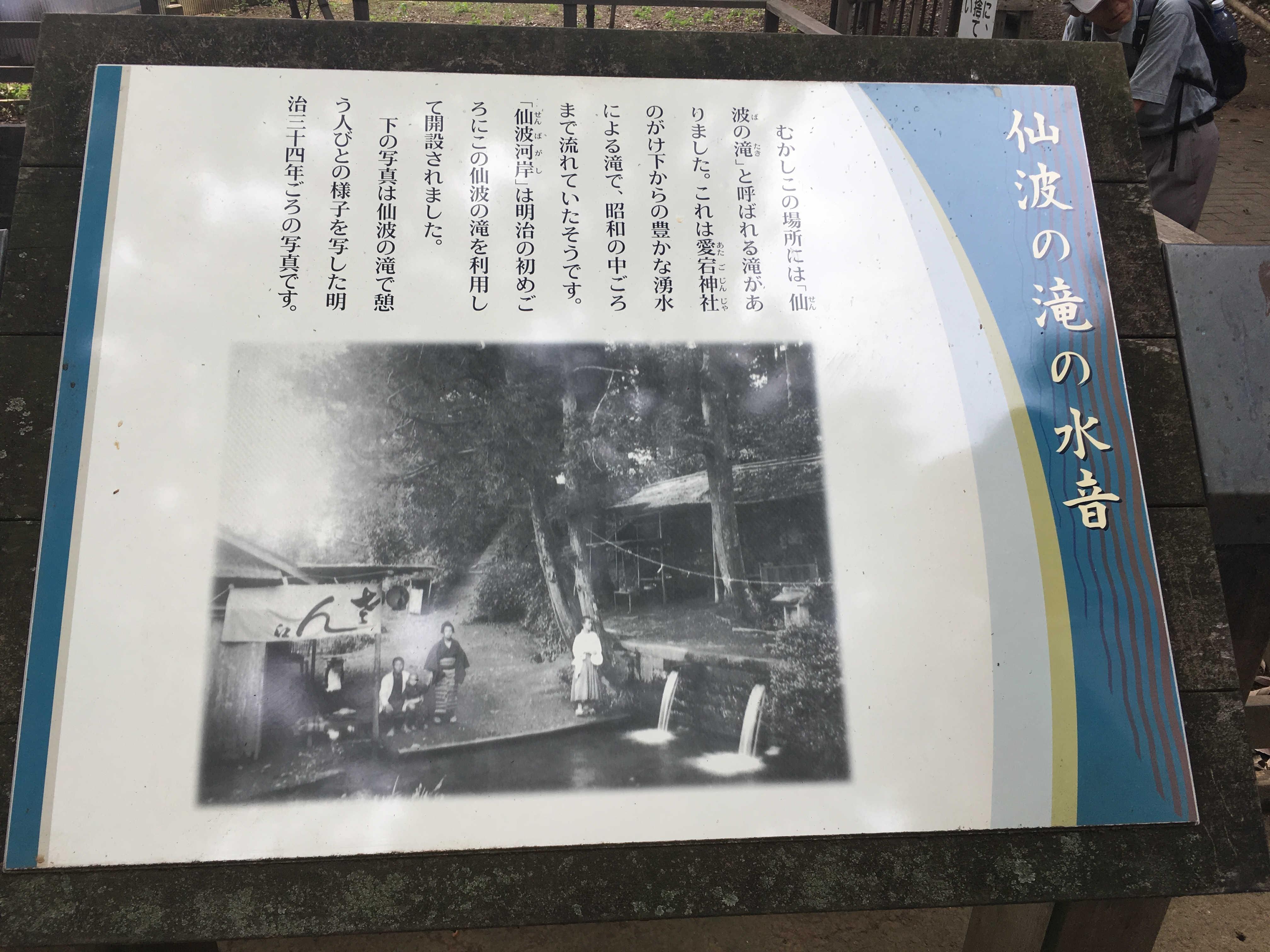 仙波の滝の水音