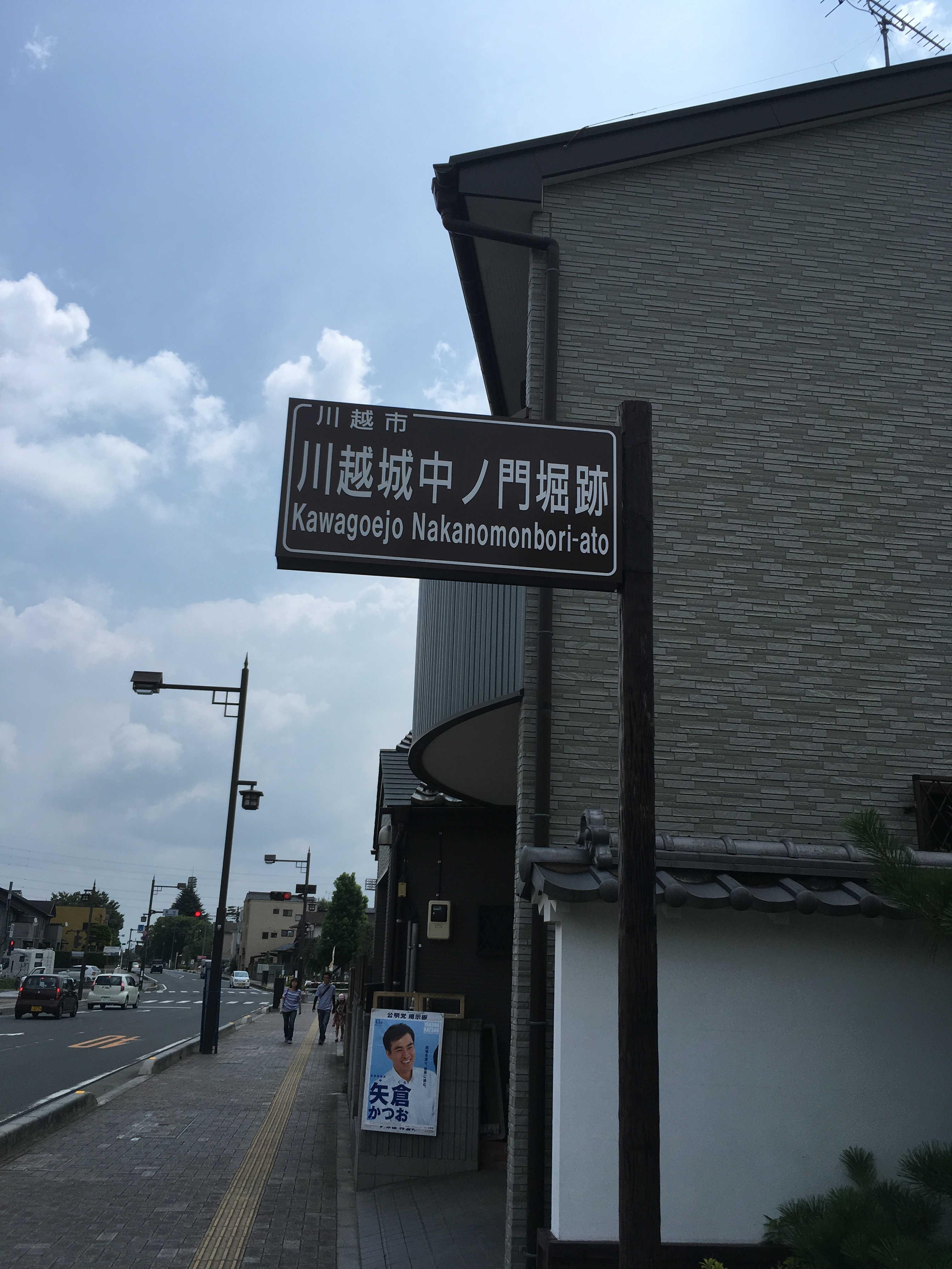 川越城中ノ門堀跡