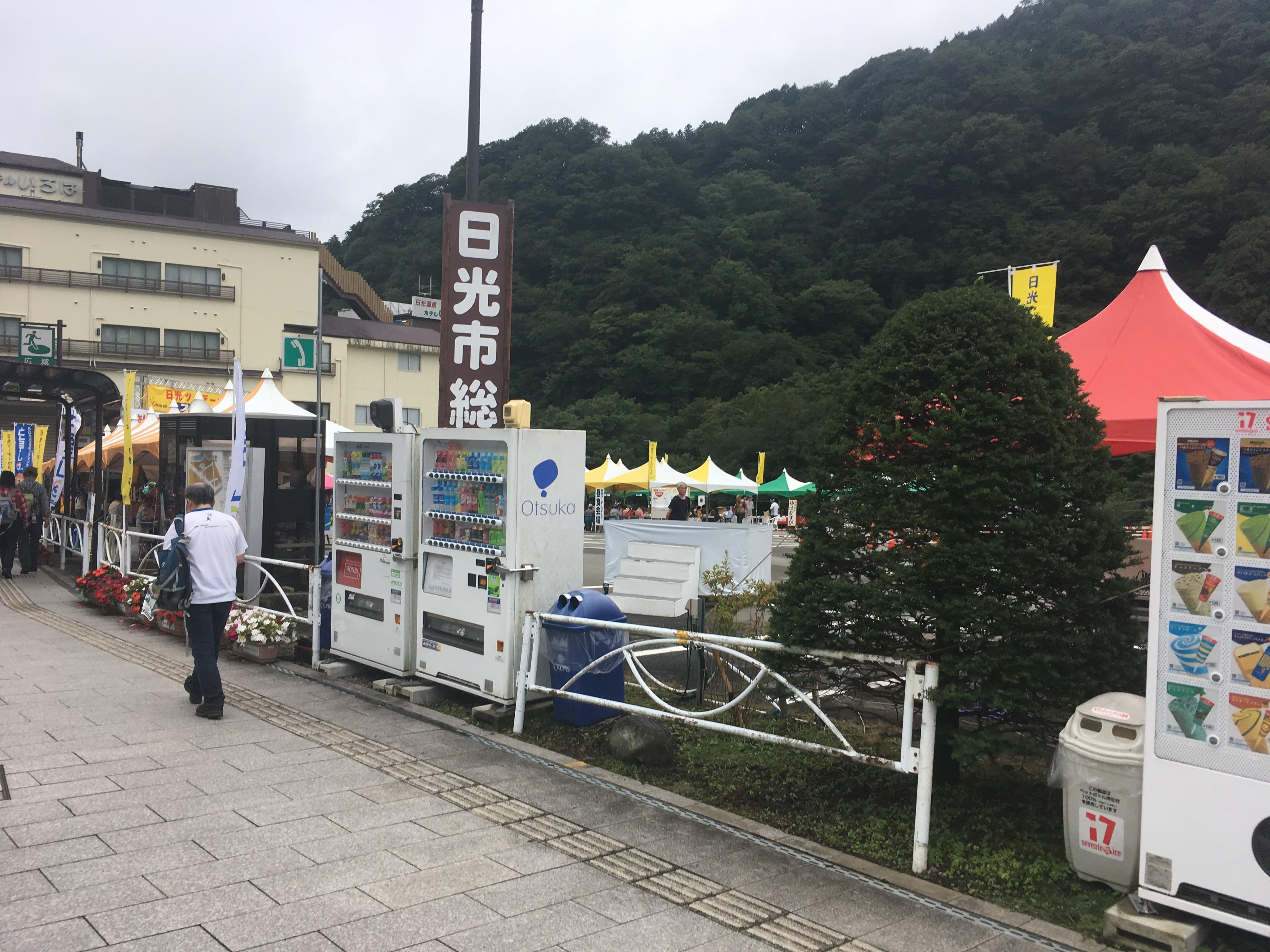 日光総合会館(ゴール)