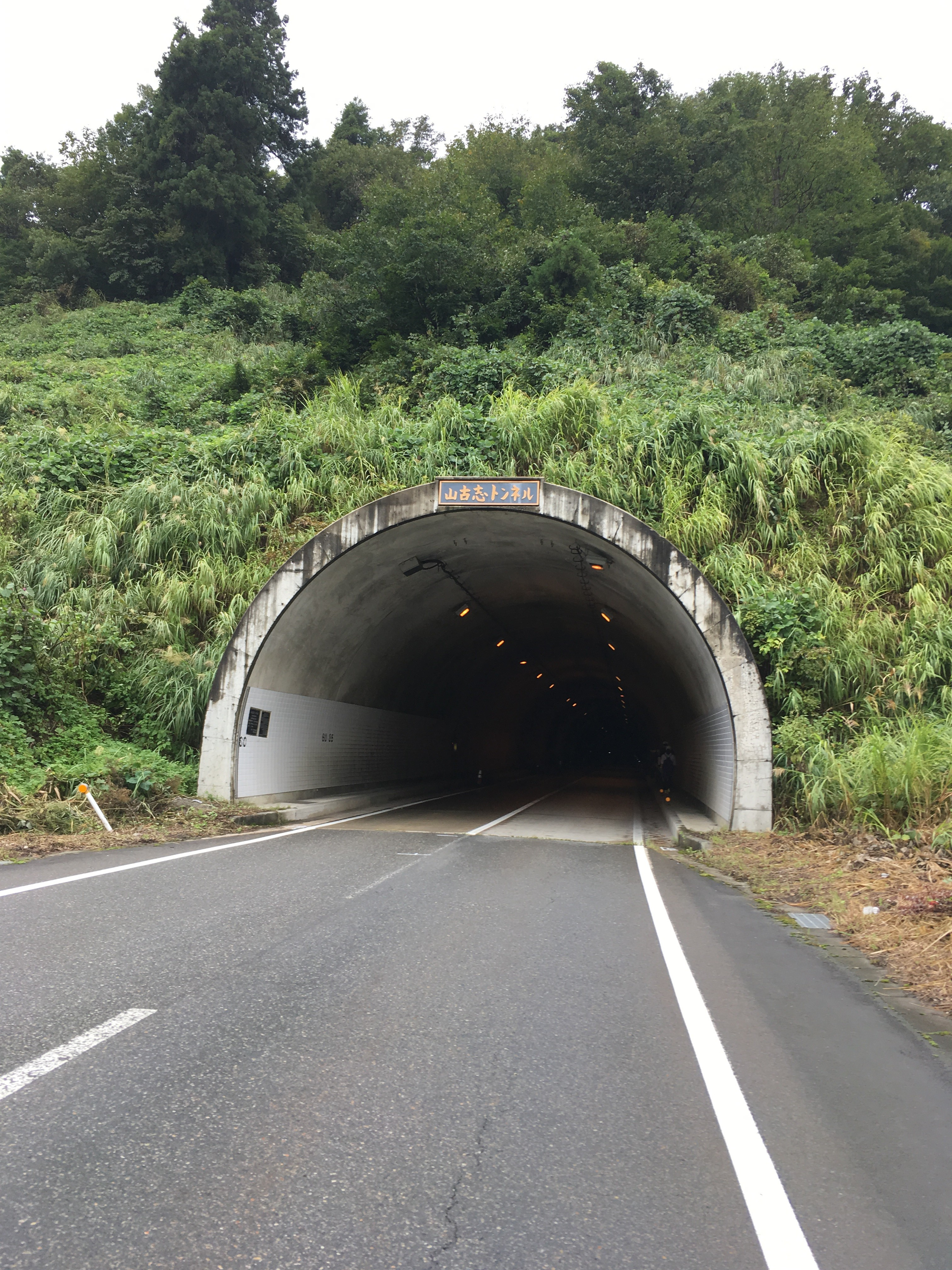 山古志トンネル
