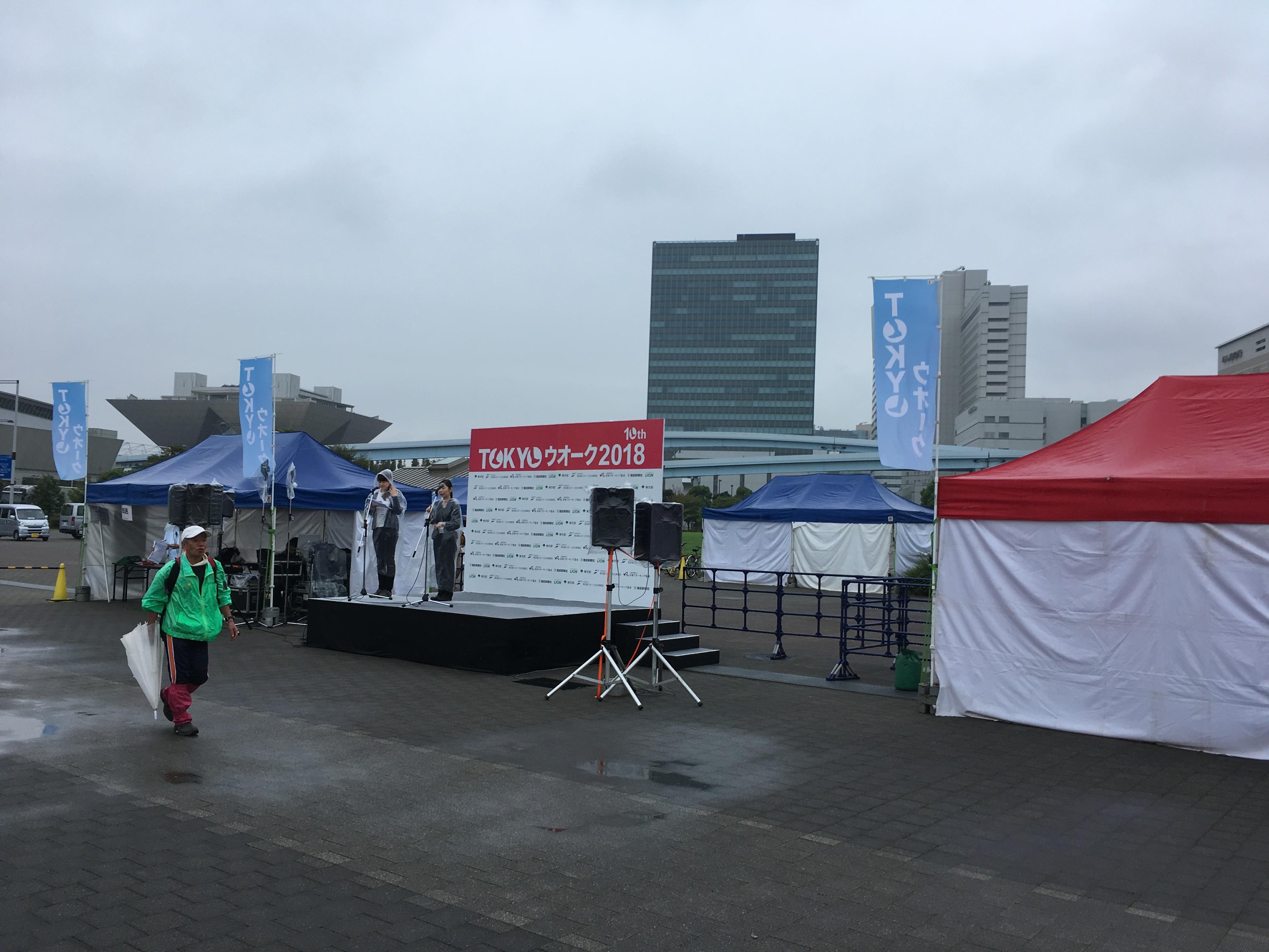 東京臨海広域防災公園(スタート)