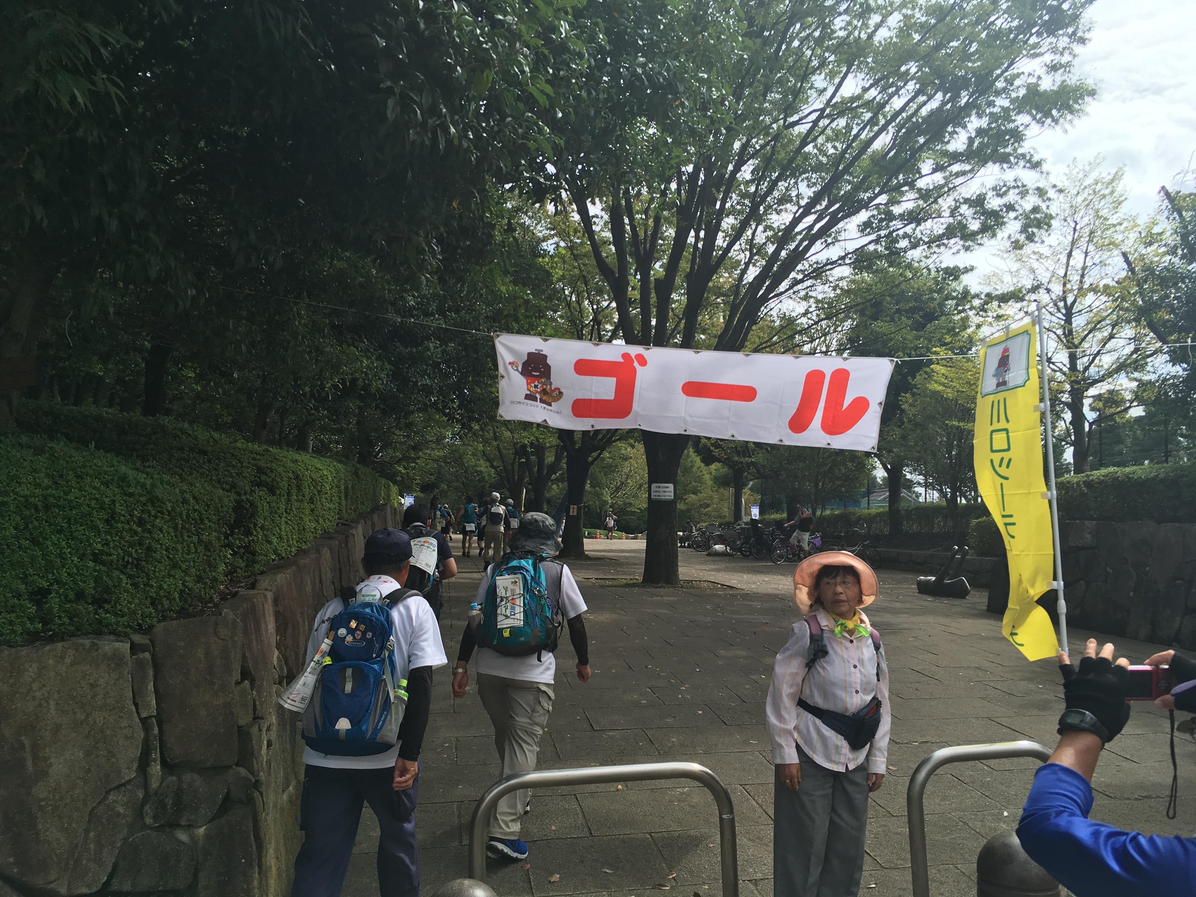 戸塚中台公園(ゴール)