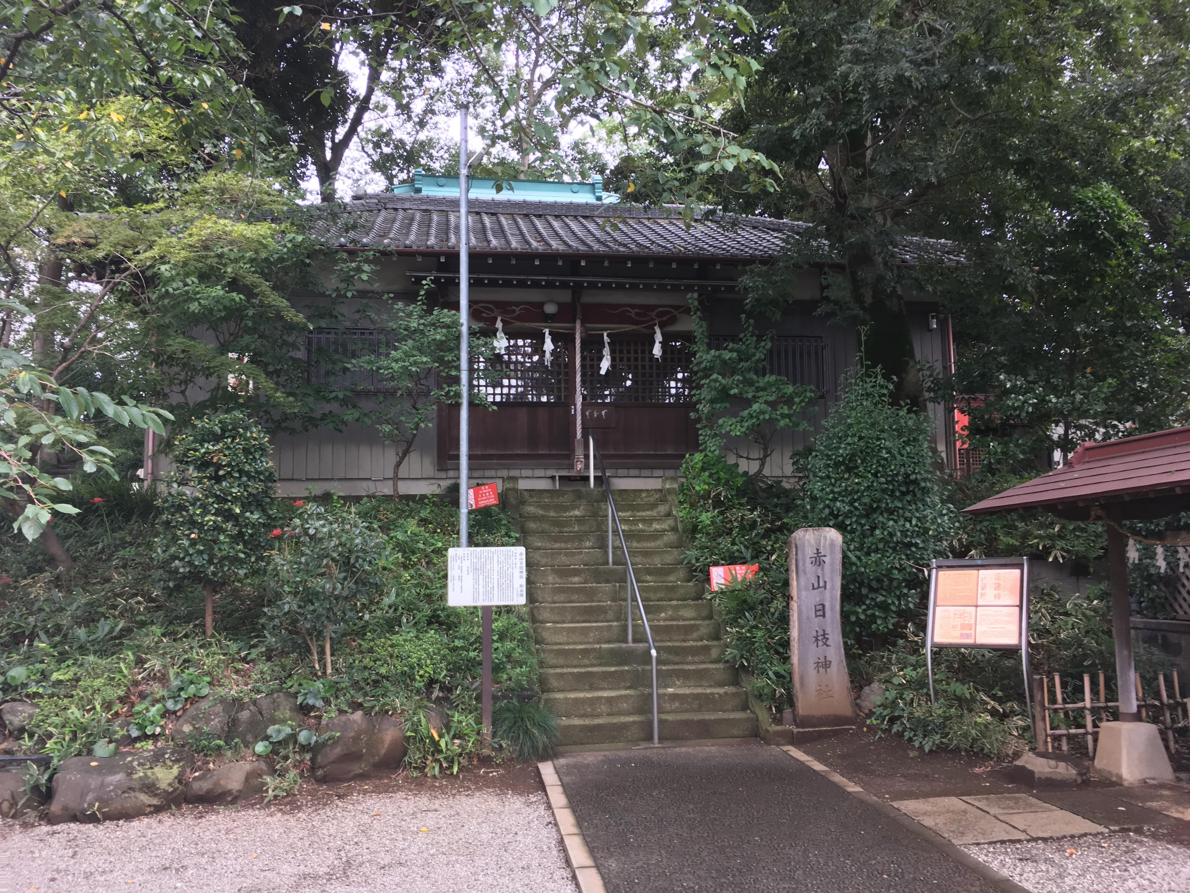赤山日枝神社