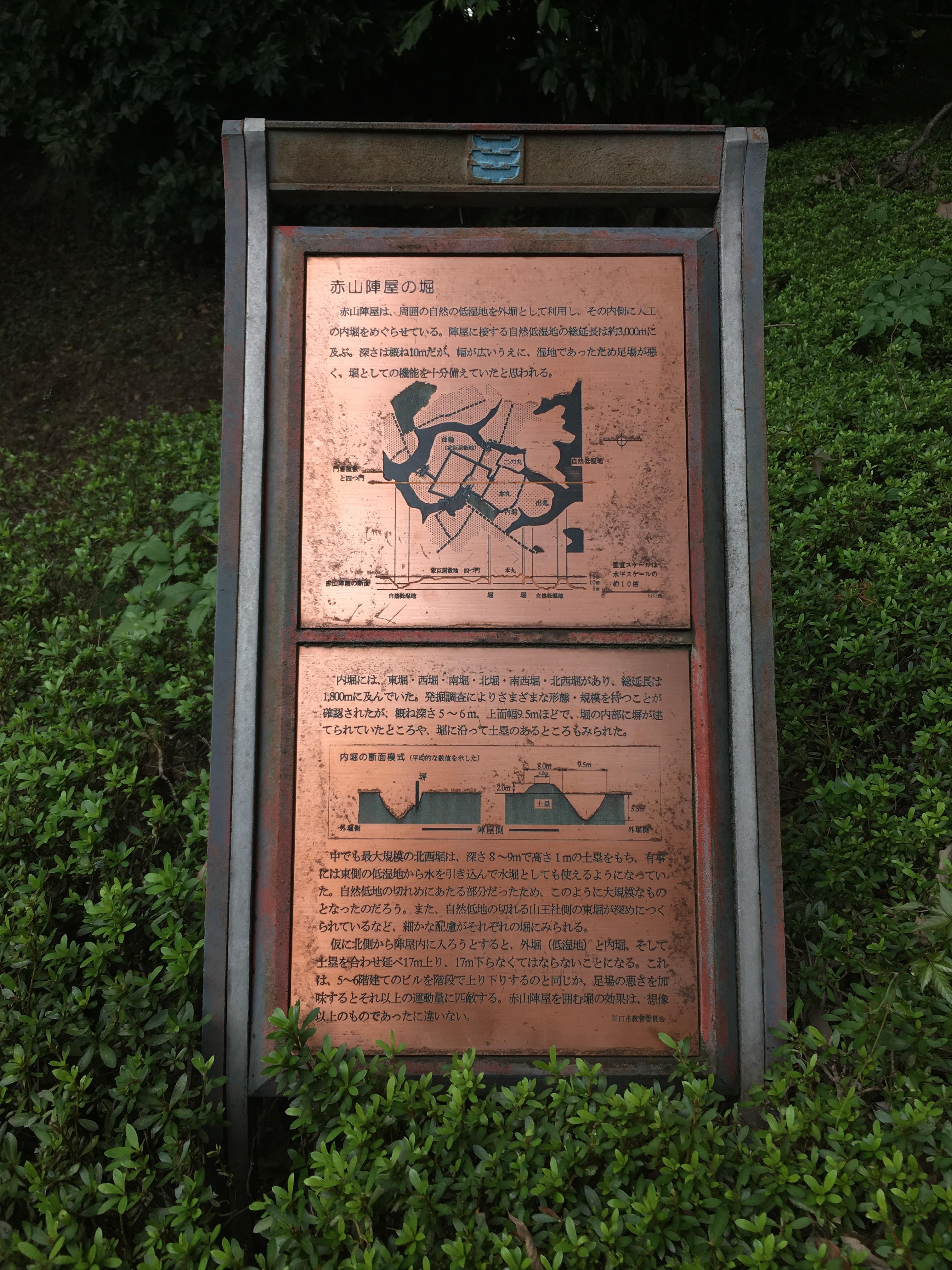 赤山陣屋の堀