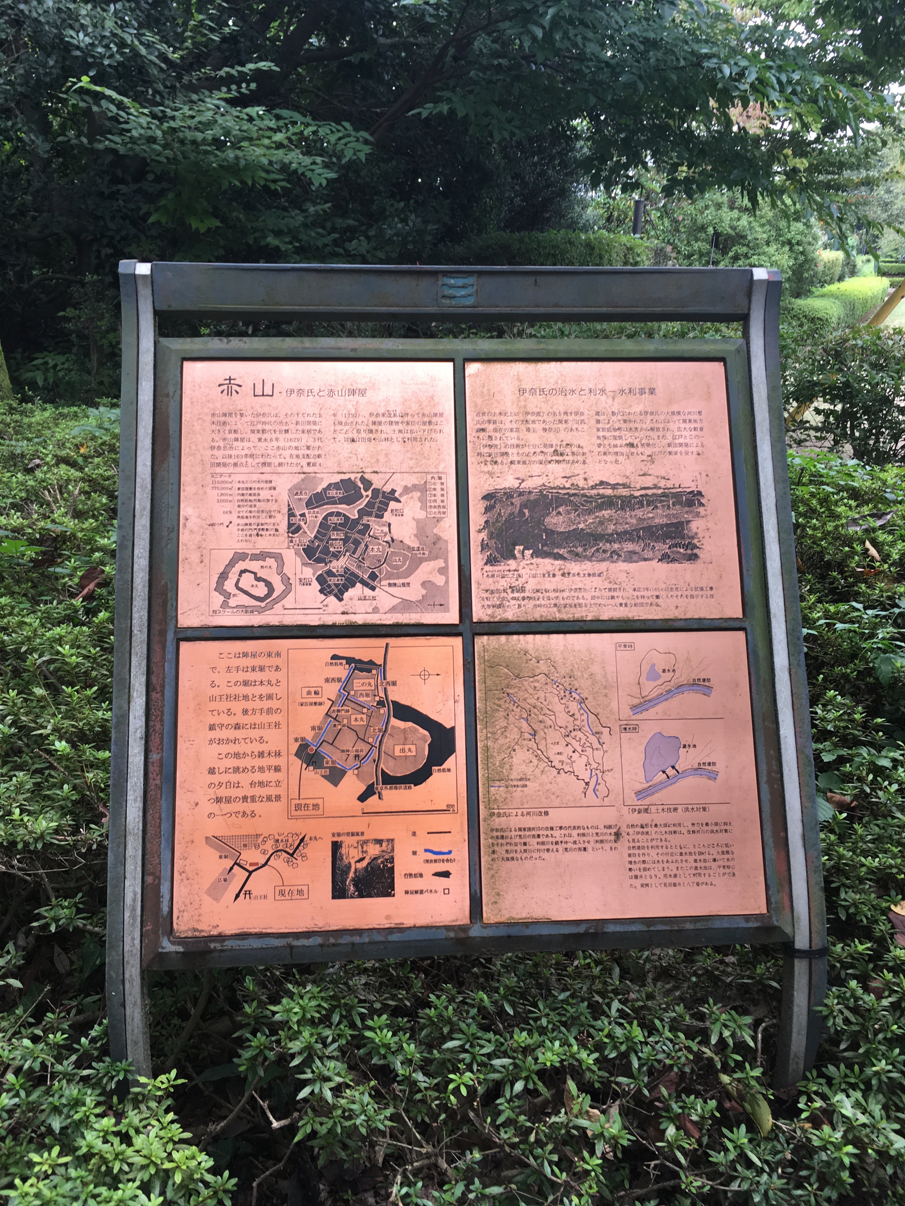 赤山(伊奈氏と赤山陣屋)