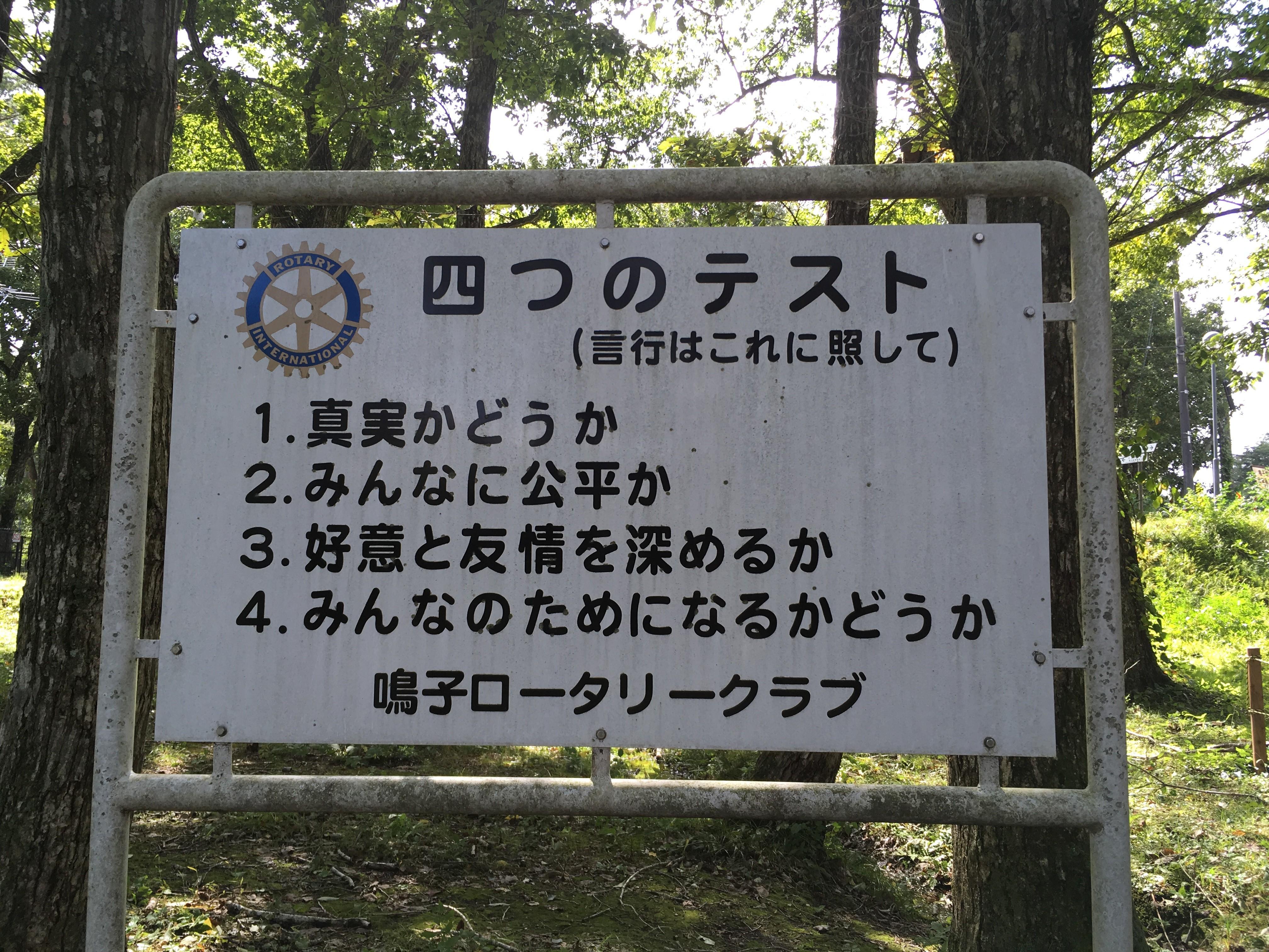 四つのテスト