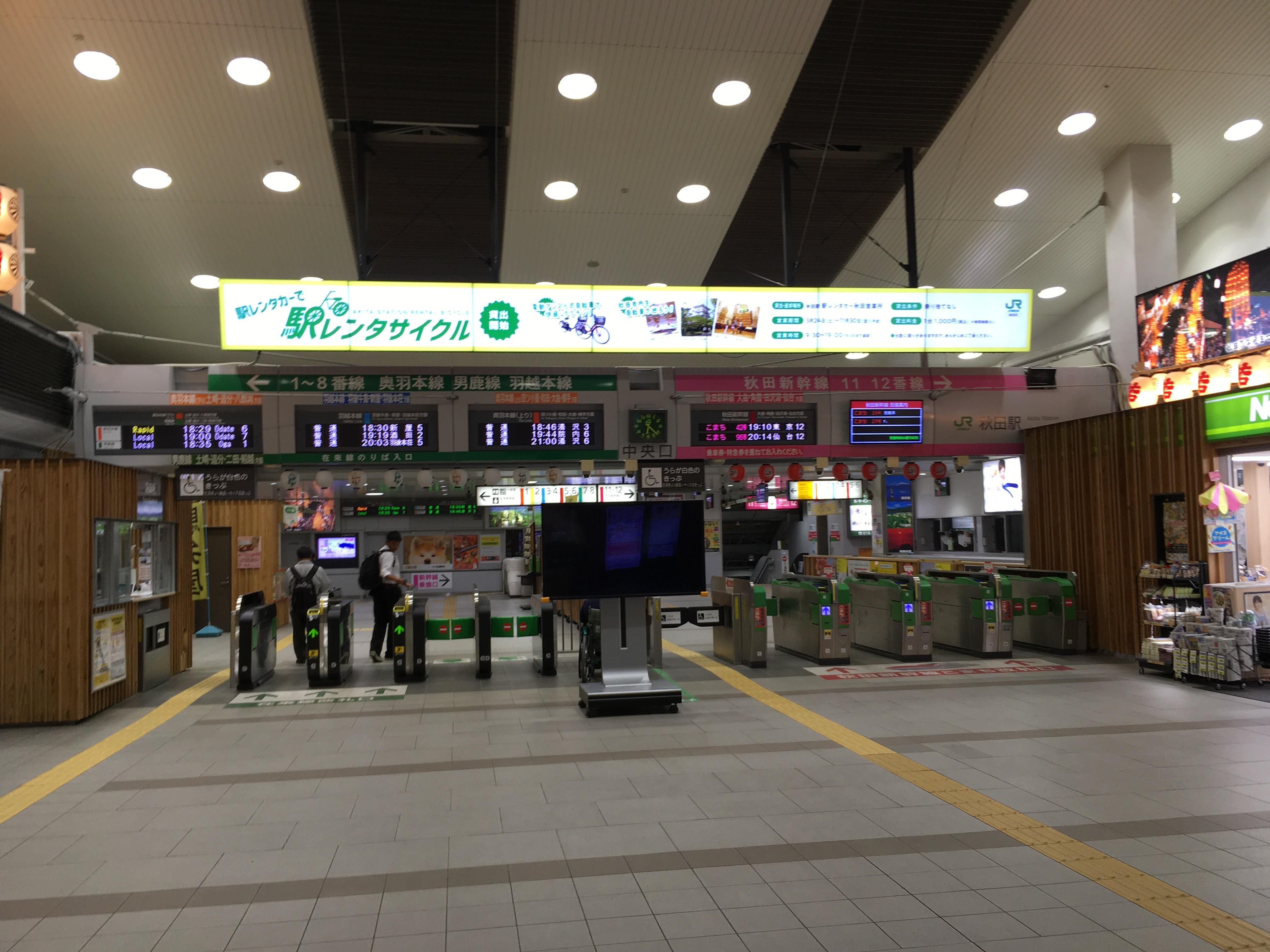 秋田駅改札口