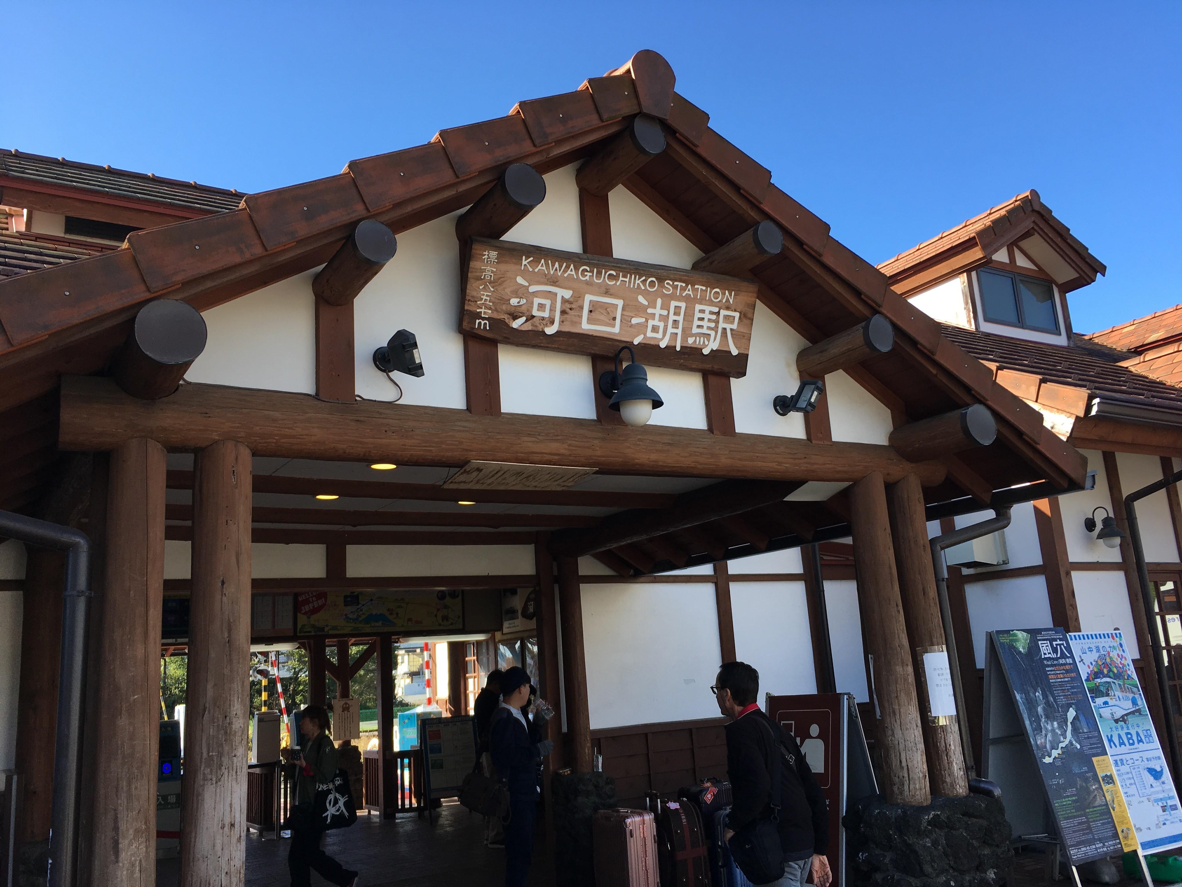 富士急行線河口湖駅