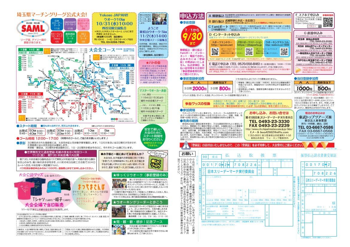 第41回日本スリーデーマーチ