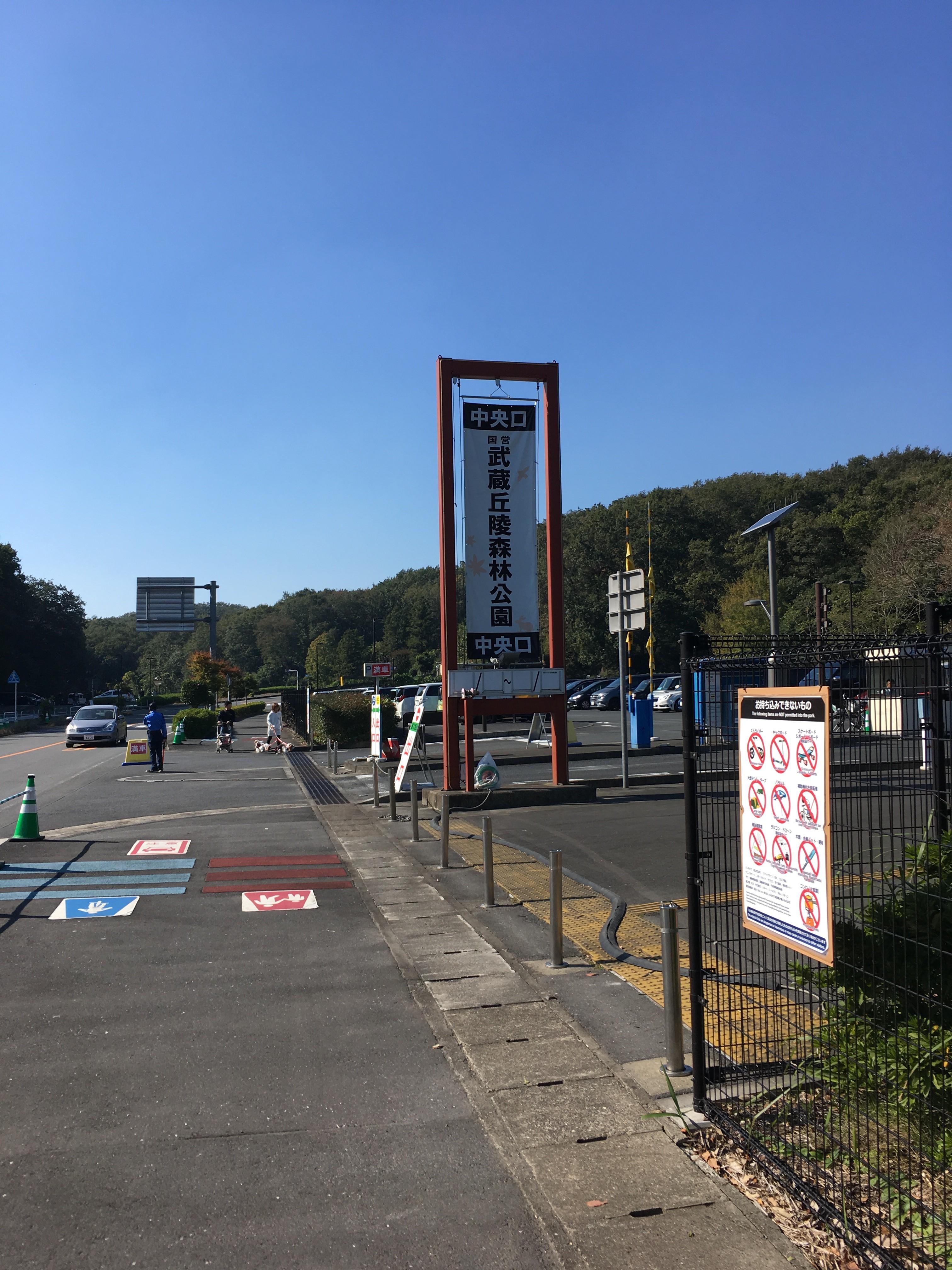 国営武蔵丘陵森林公園中央口