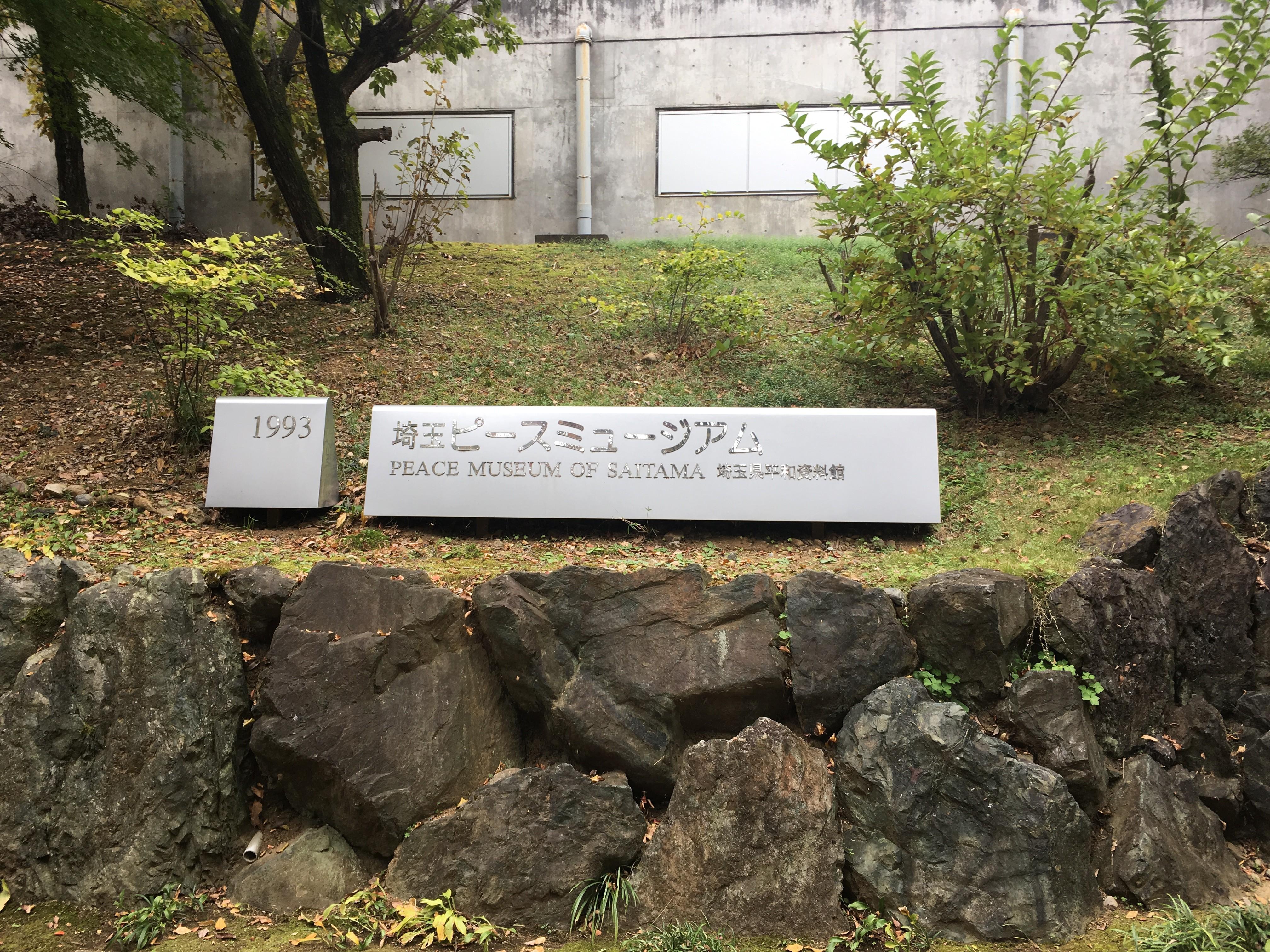 埼玉ピースミュージアム