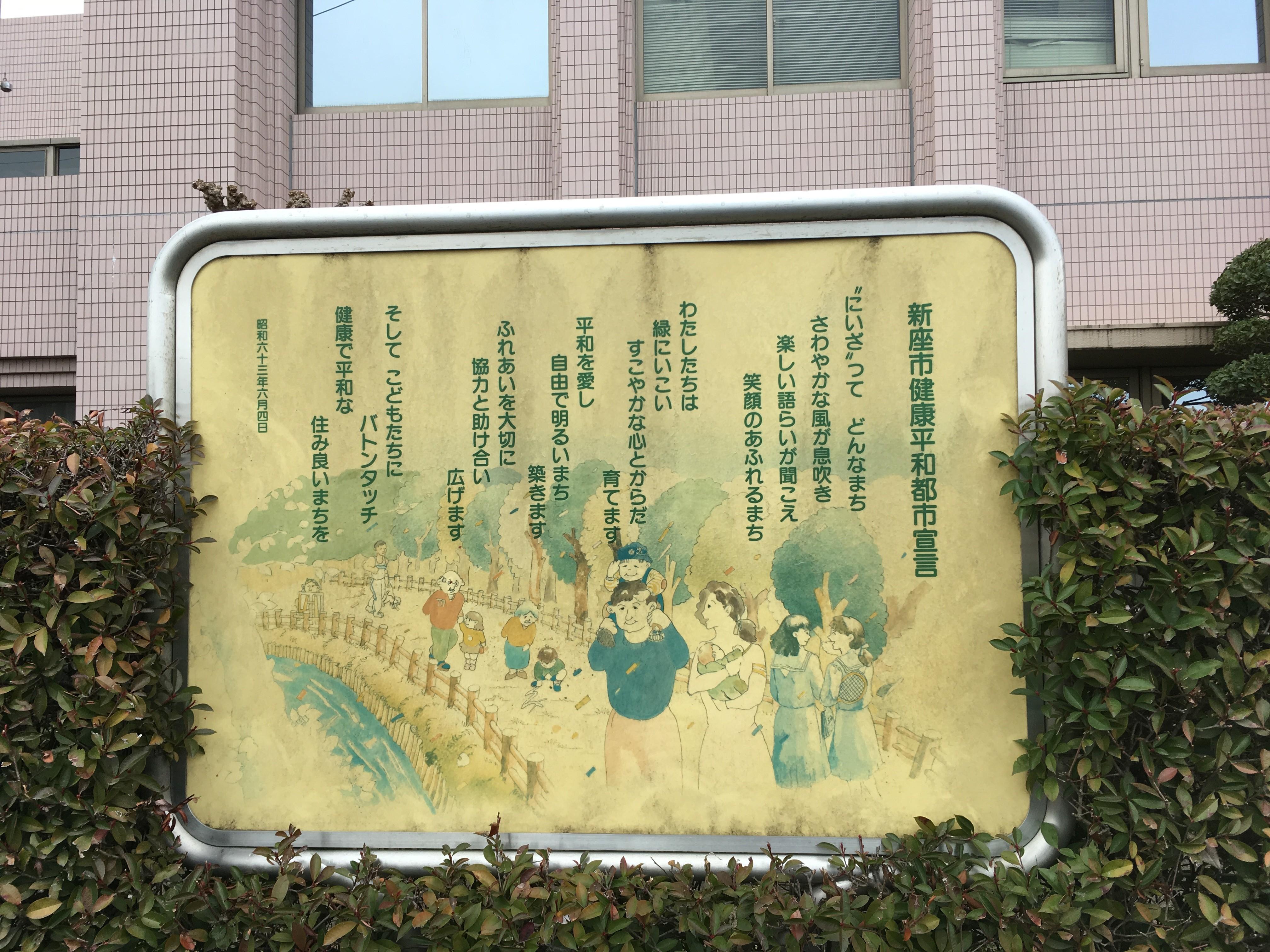 新座市立大和田公民館