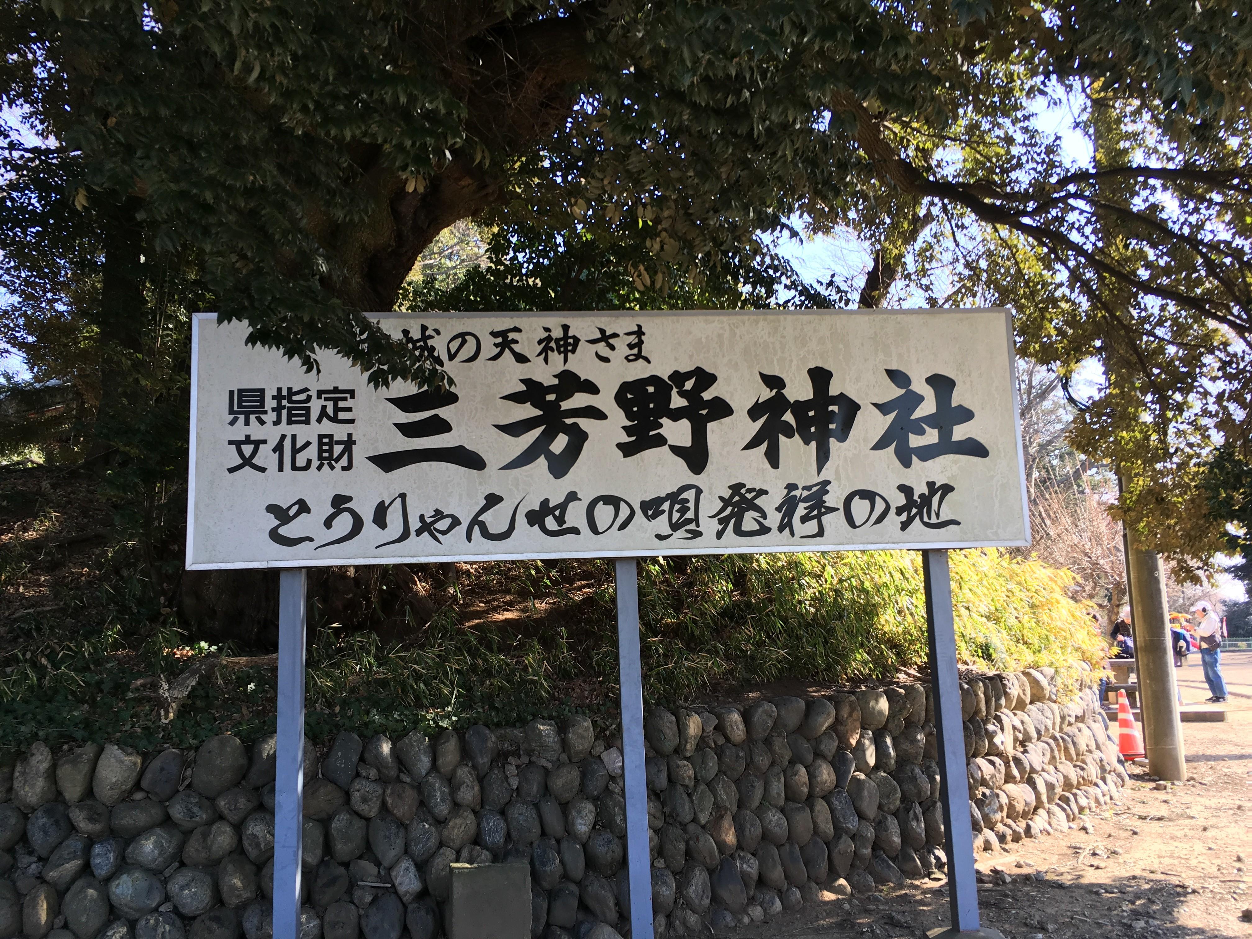 三芳野神社(昼飯)