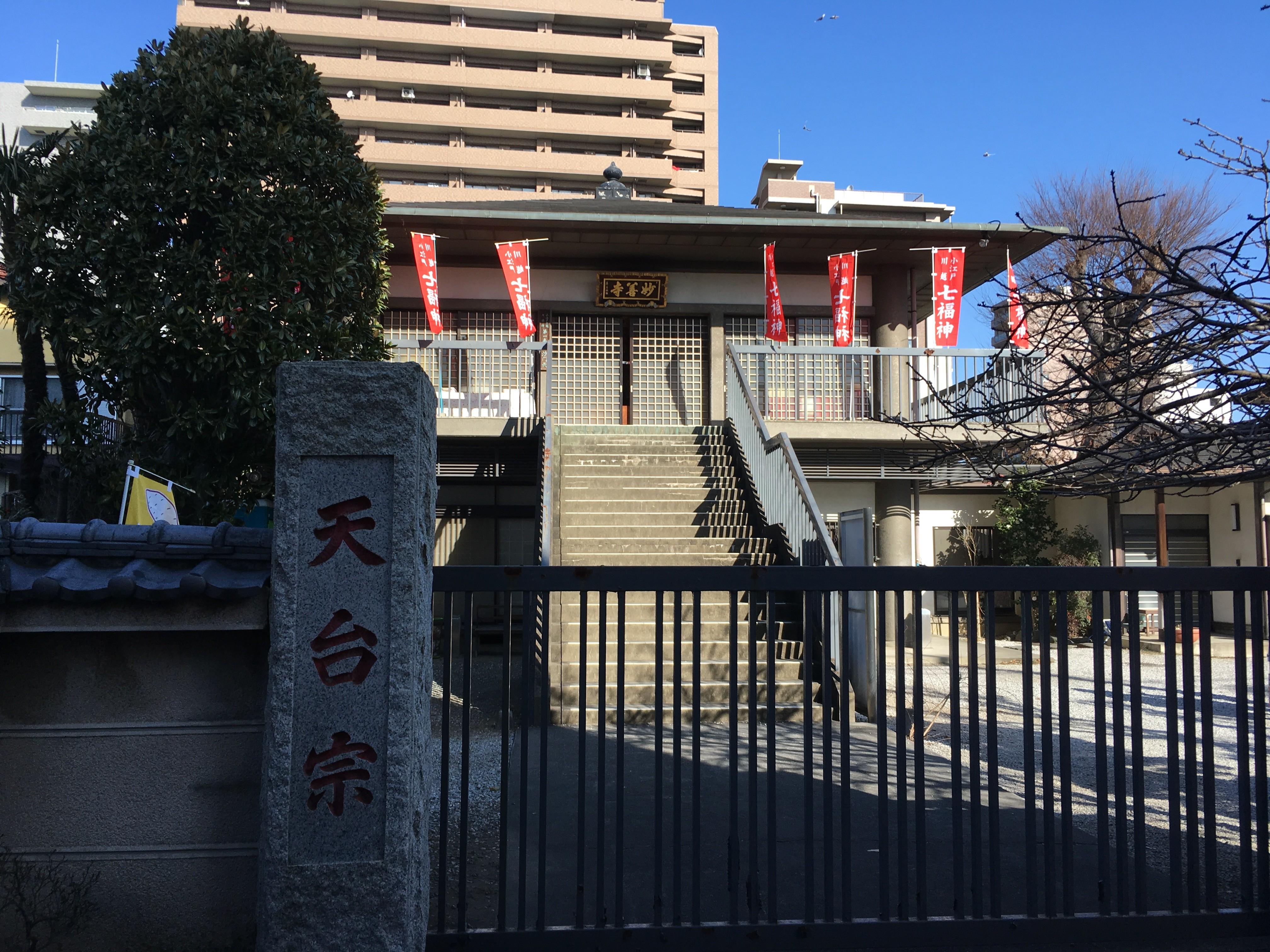 1番妙善寺(毘沙門天)