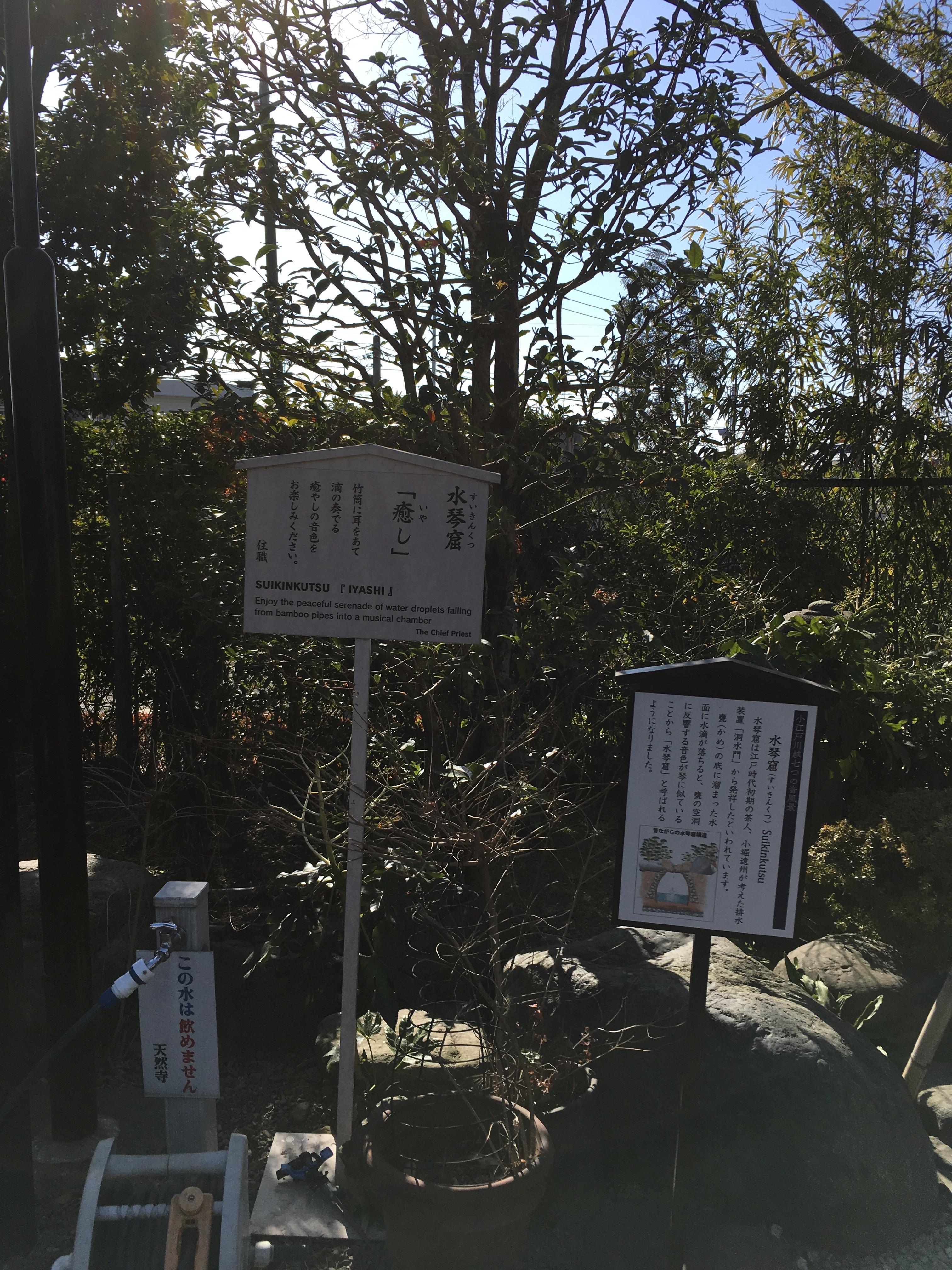 2番天然寺(寿老人)