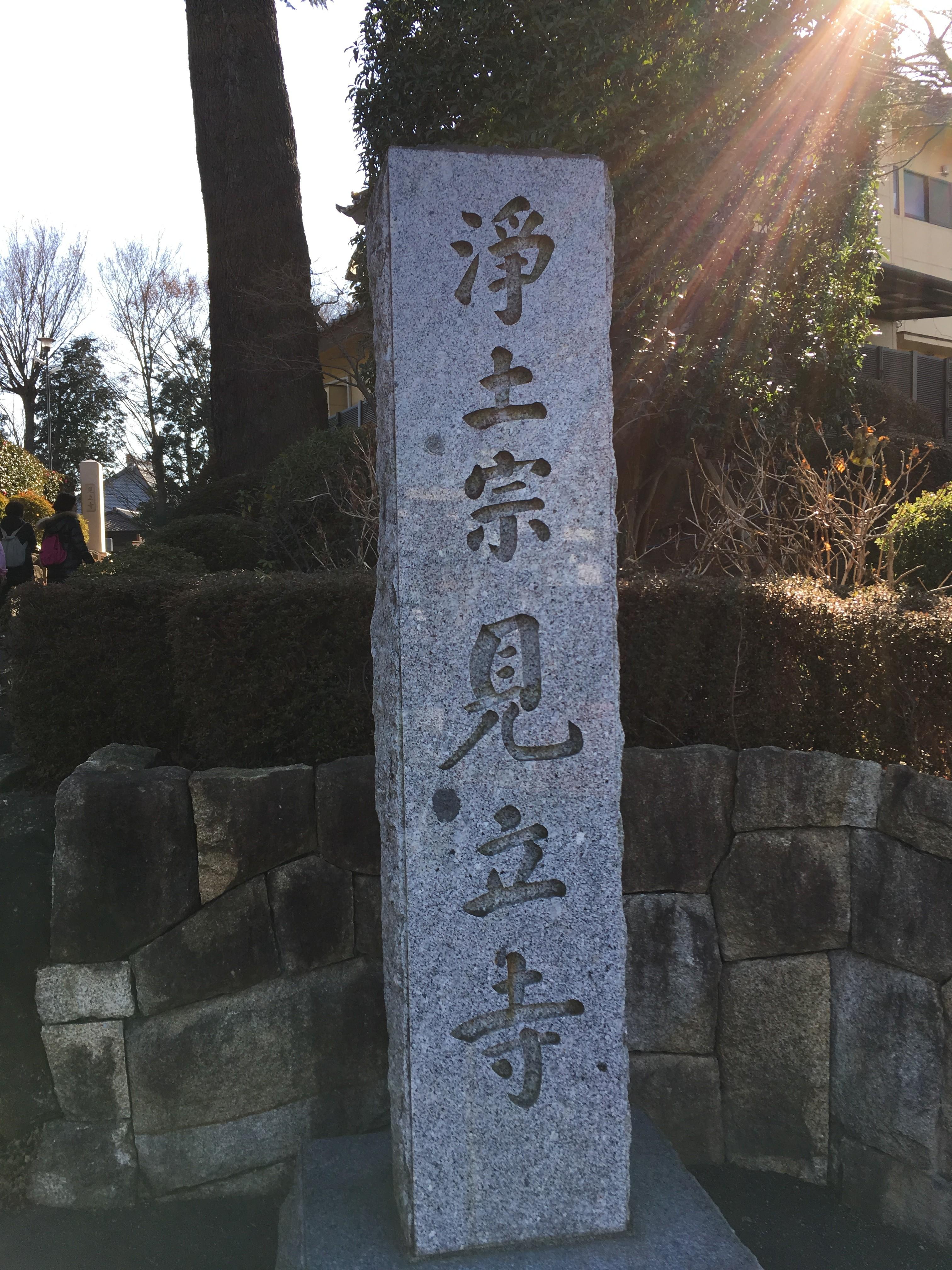 6番見立寺(布袋尊)