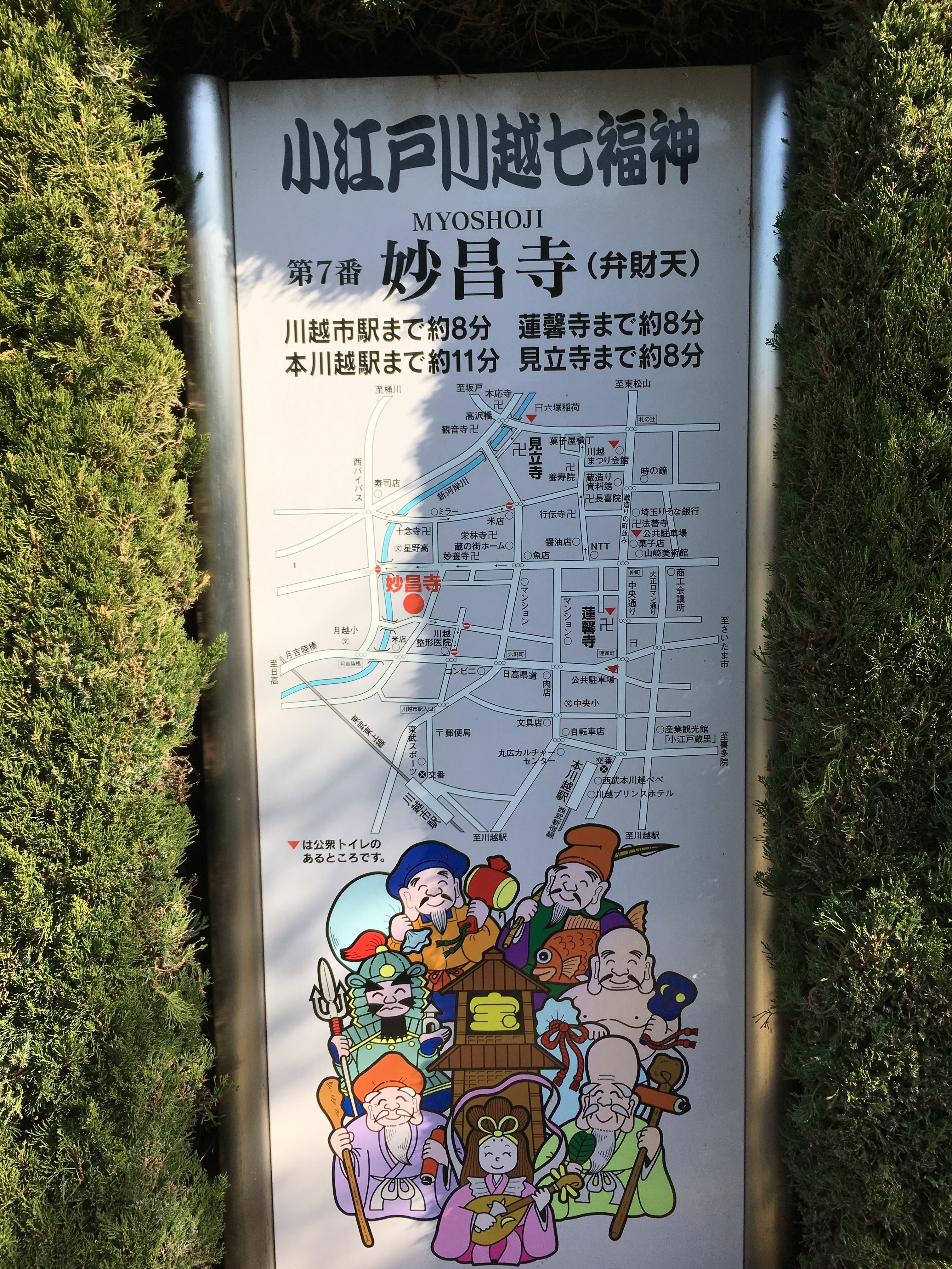 7番妙昌寺(弁財天)