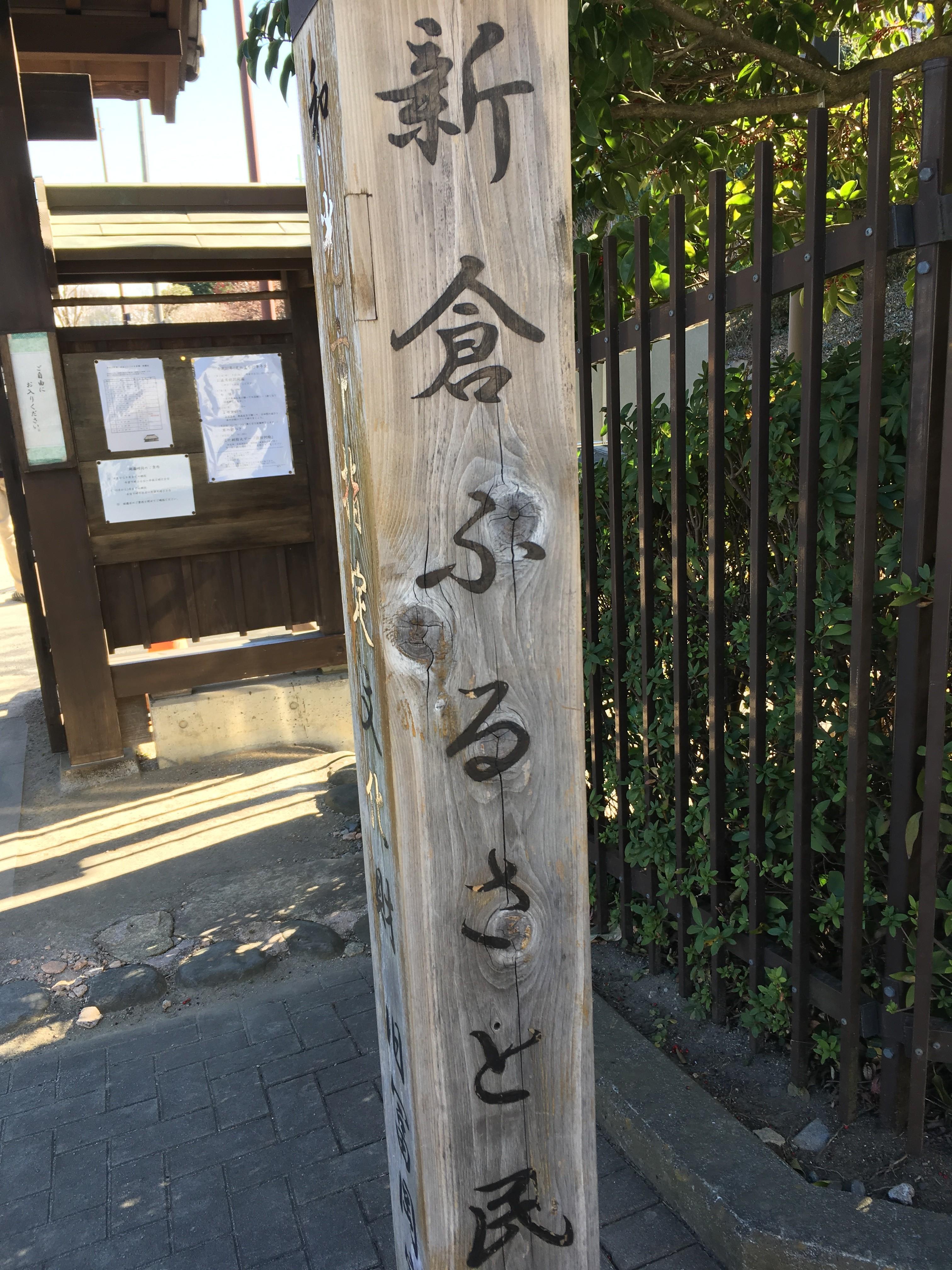 新倉ふるさと民家園(昼飯)