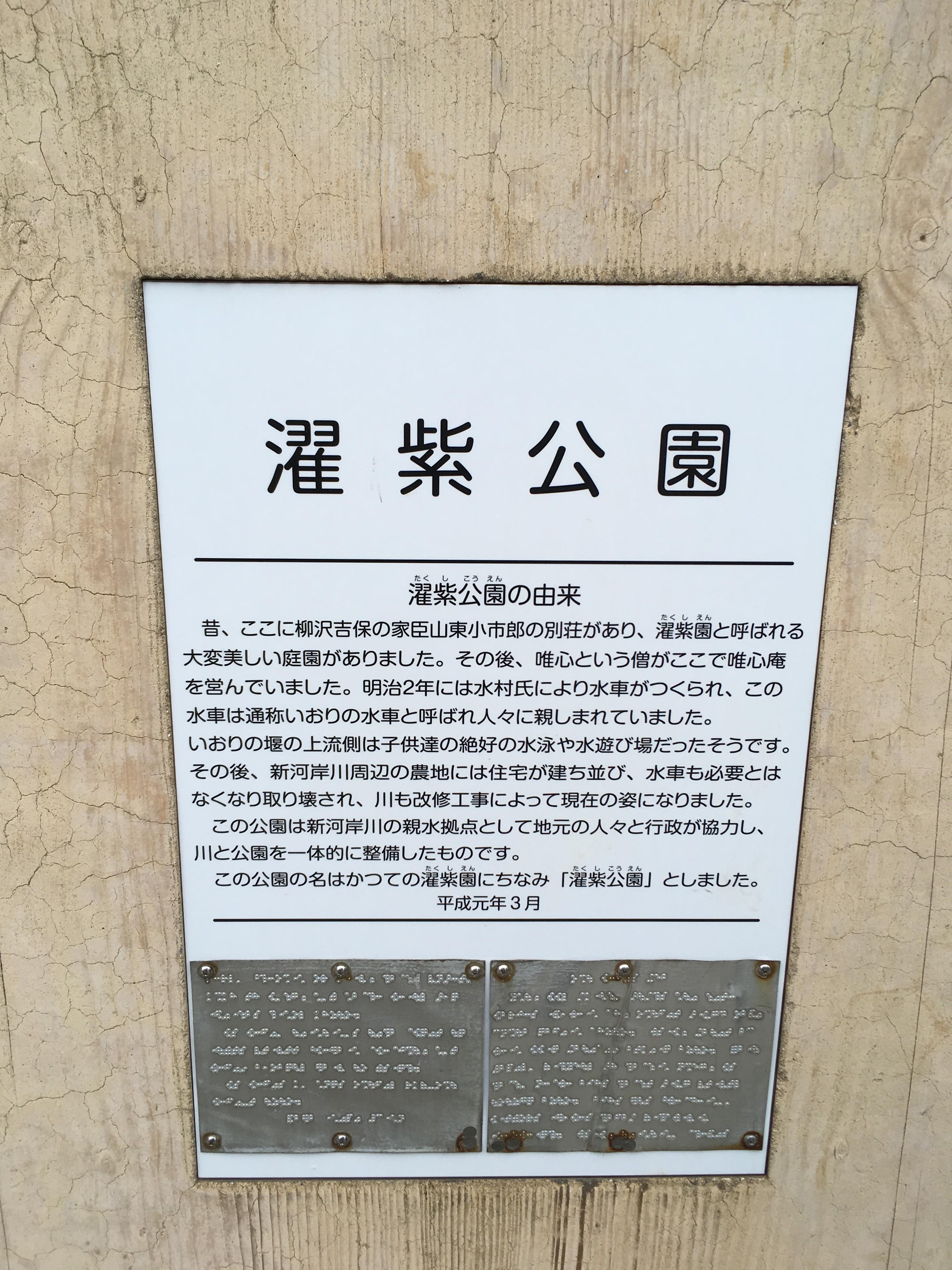 濯柴公園(教室)