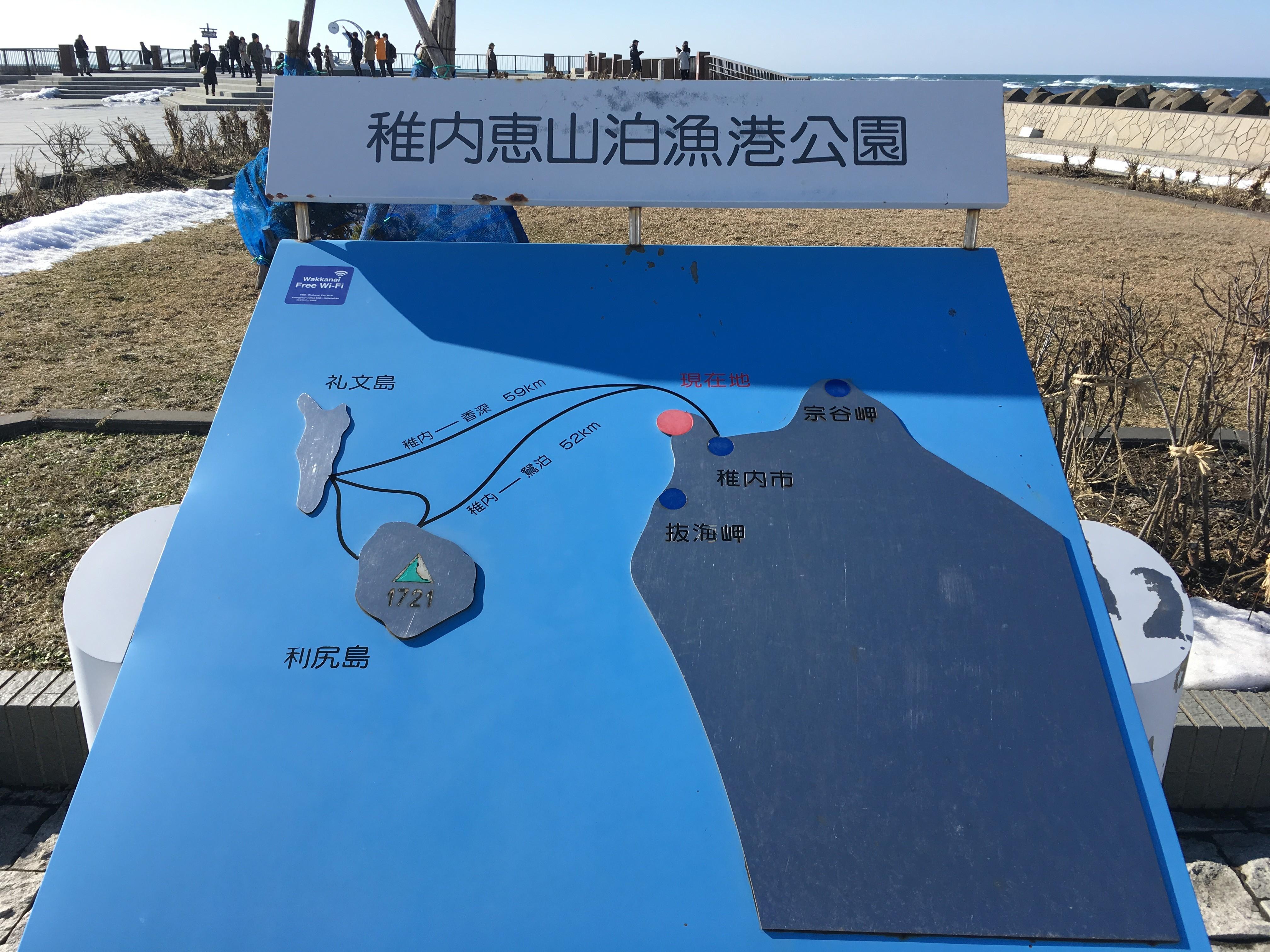 稚内恵山泊漁港公園