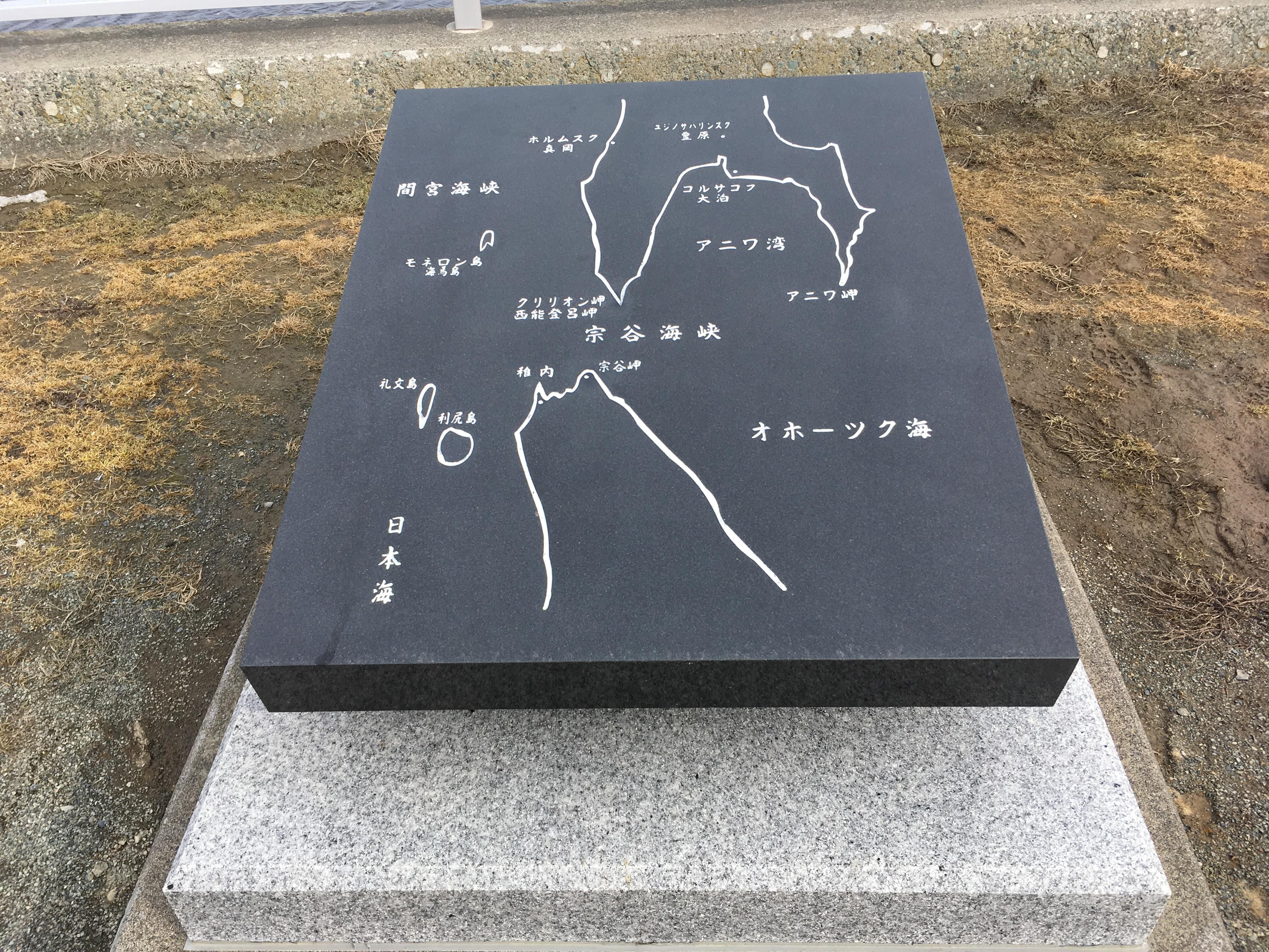 宗谷海峡石碑