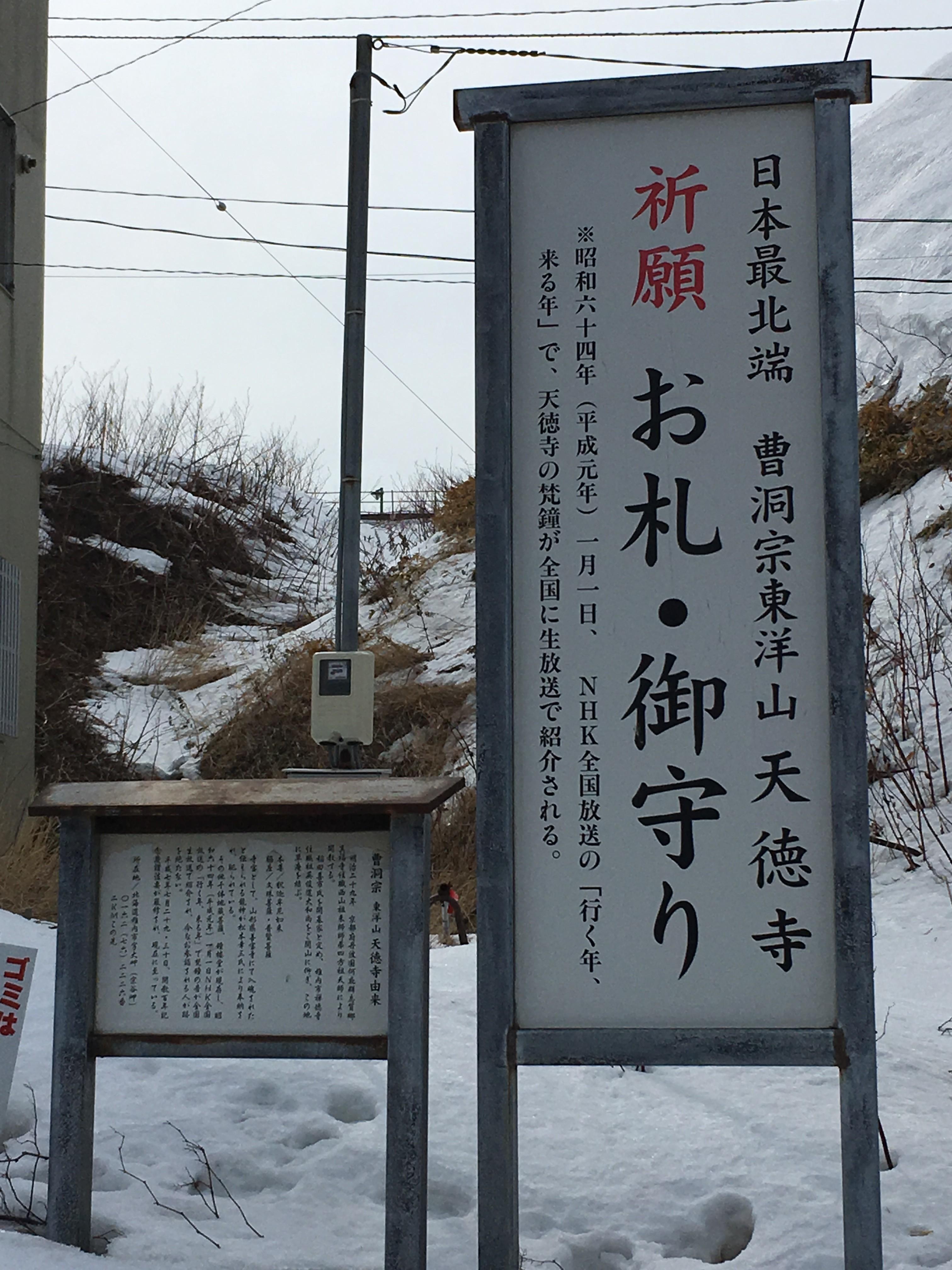 日本最北端曹洞宗東洋山天徳寺
