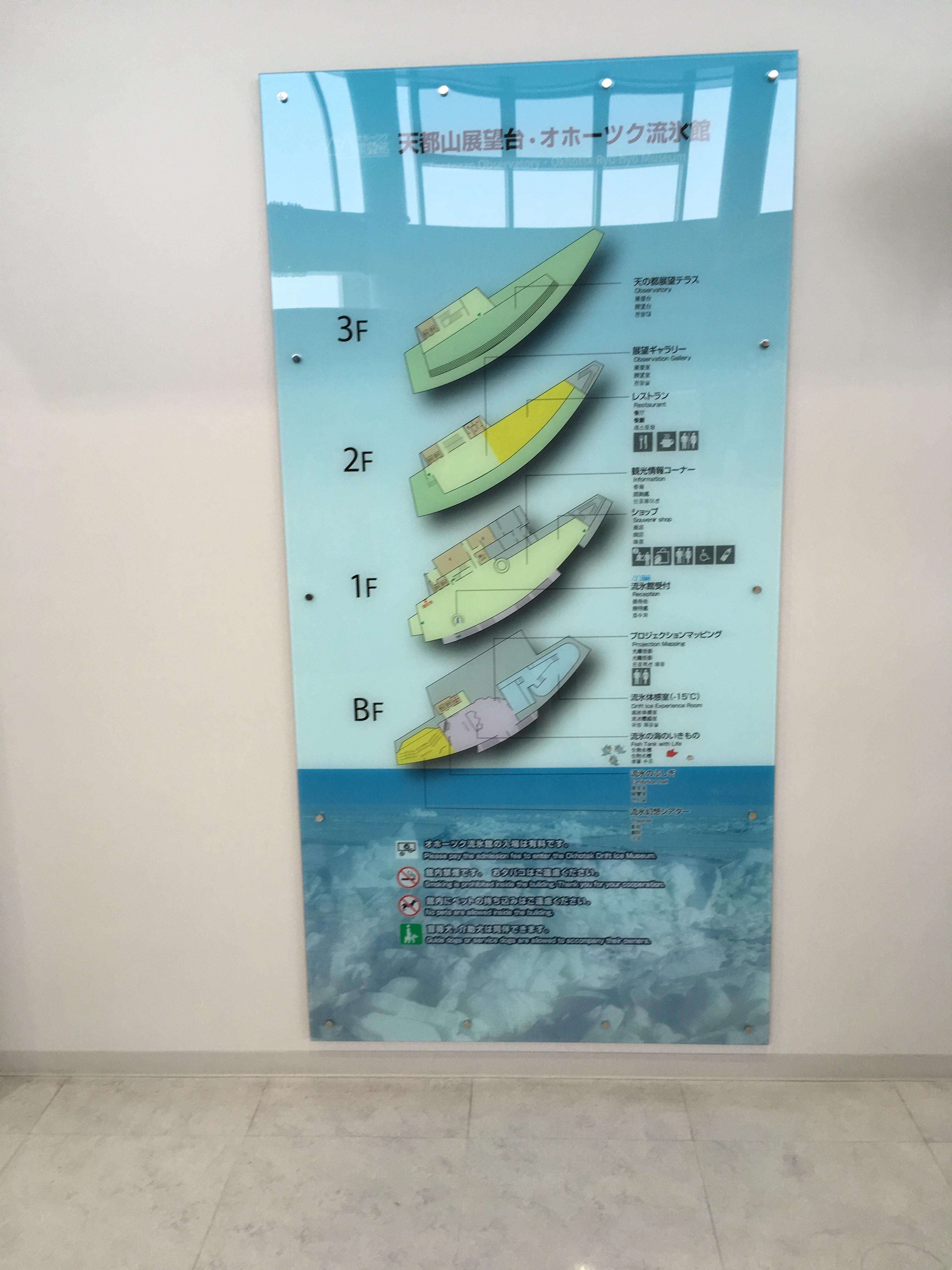 天(てん)都山(とうざん)展望台オホーツク流氷館