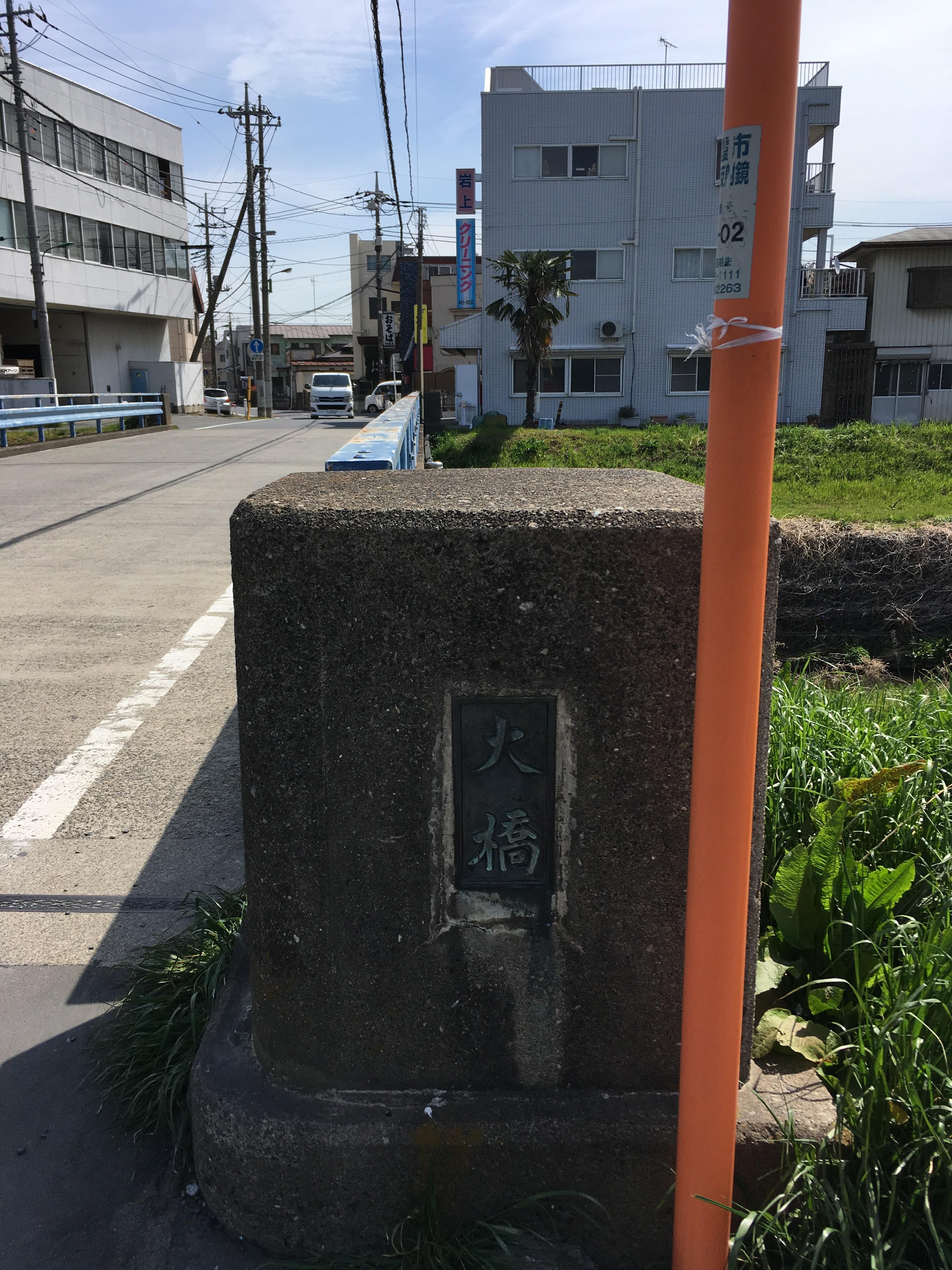黒目川遊歩道の大橋