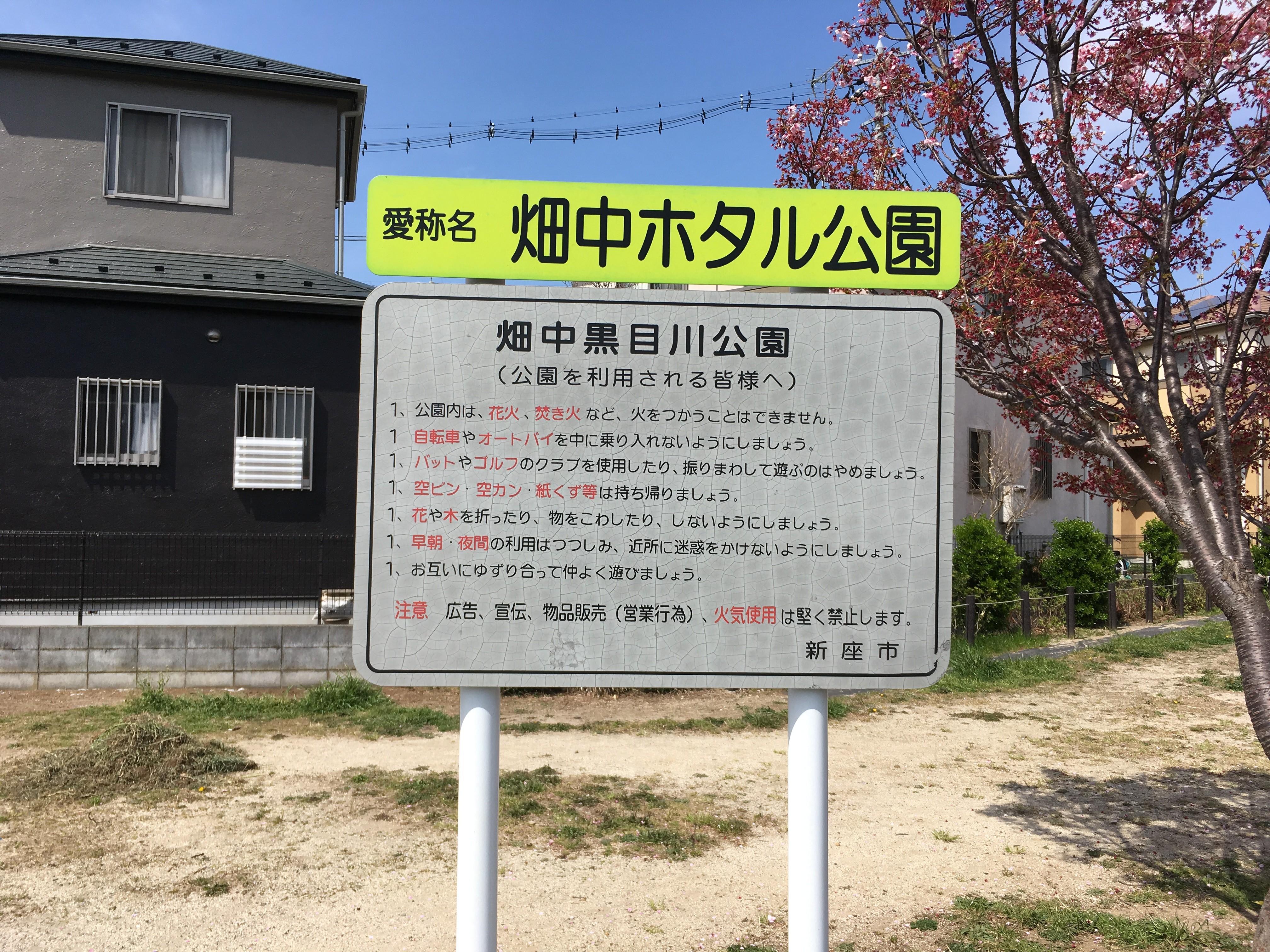 黒目川遊歩道の畑中ホタル公園(畑中黒目川公園)