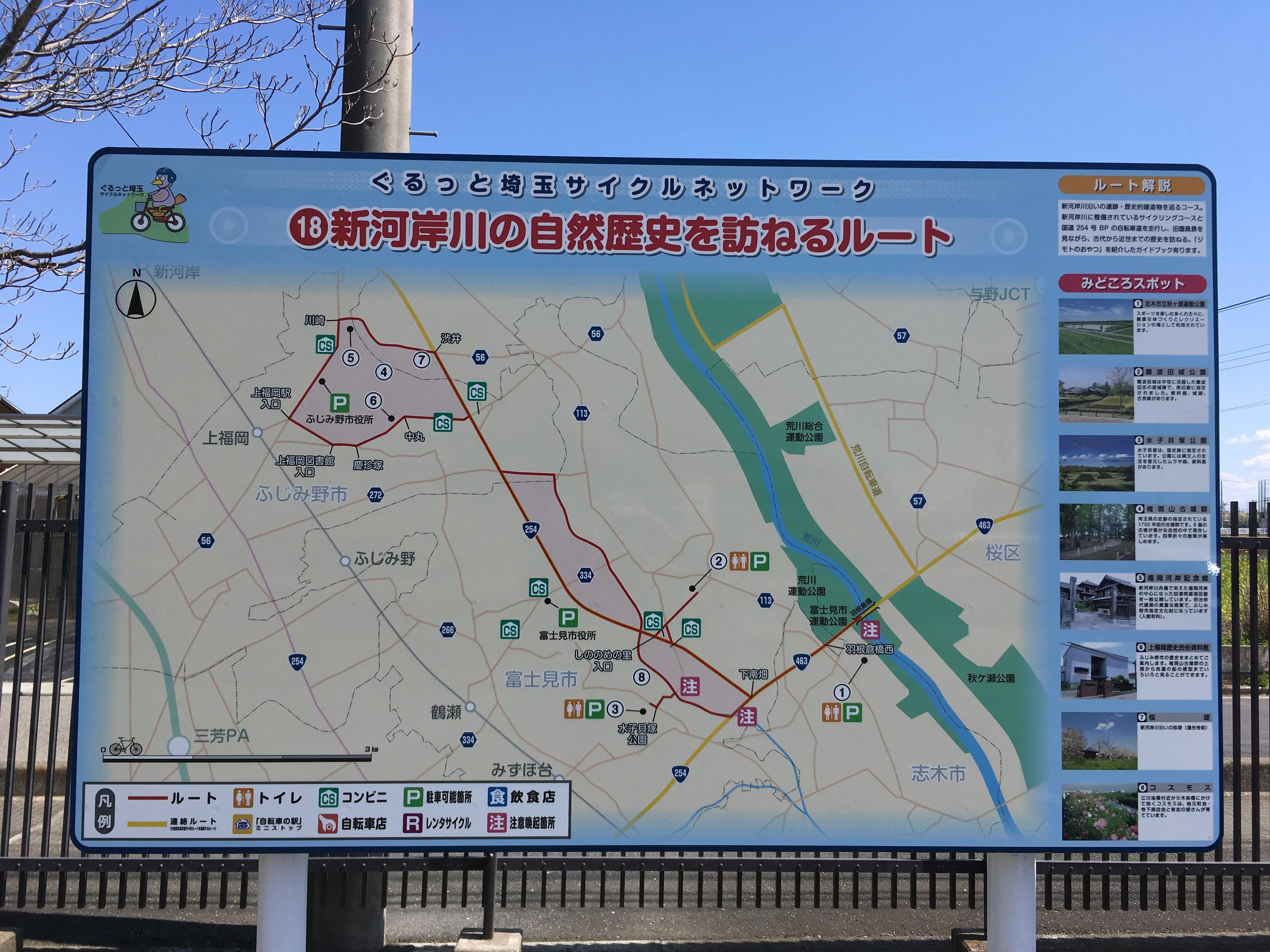 ⑱新河岸川の自然と歴史を訪ねるルート