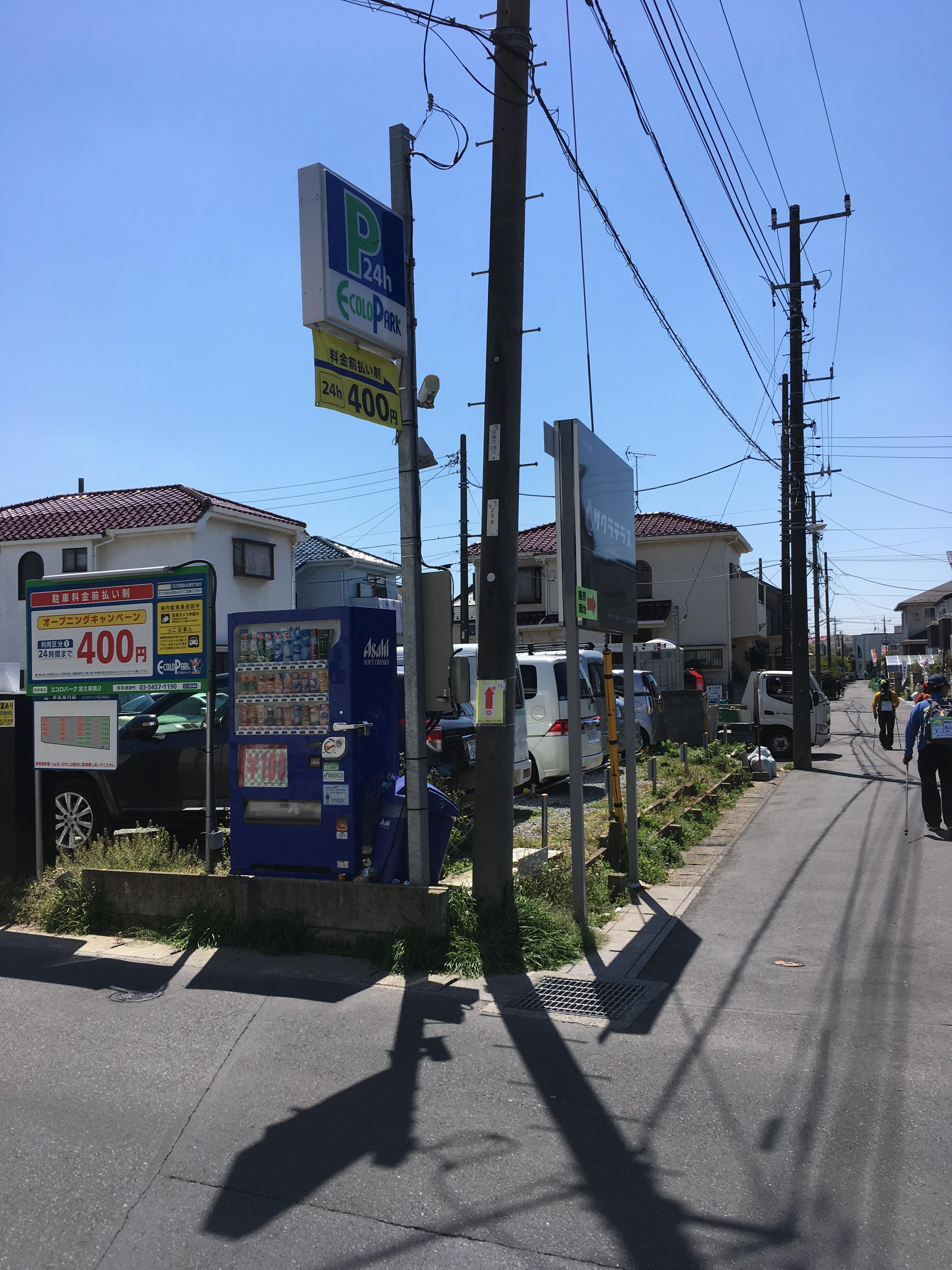 岡野谷米店