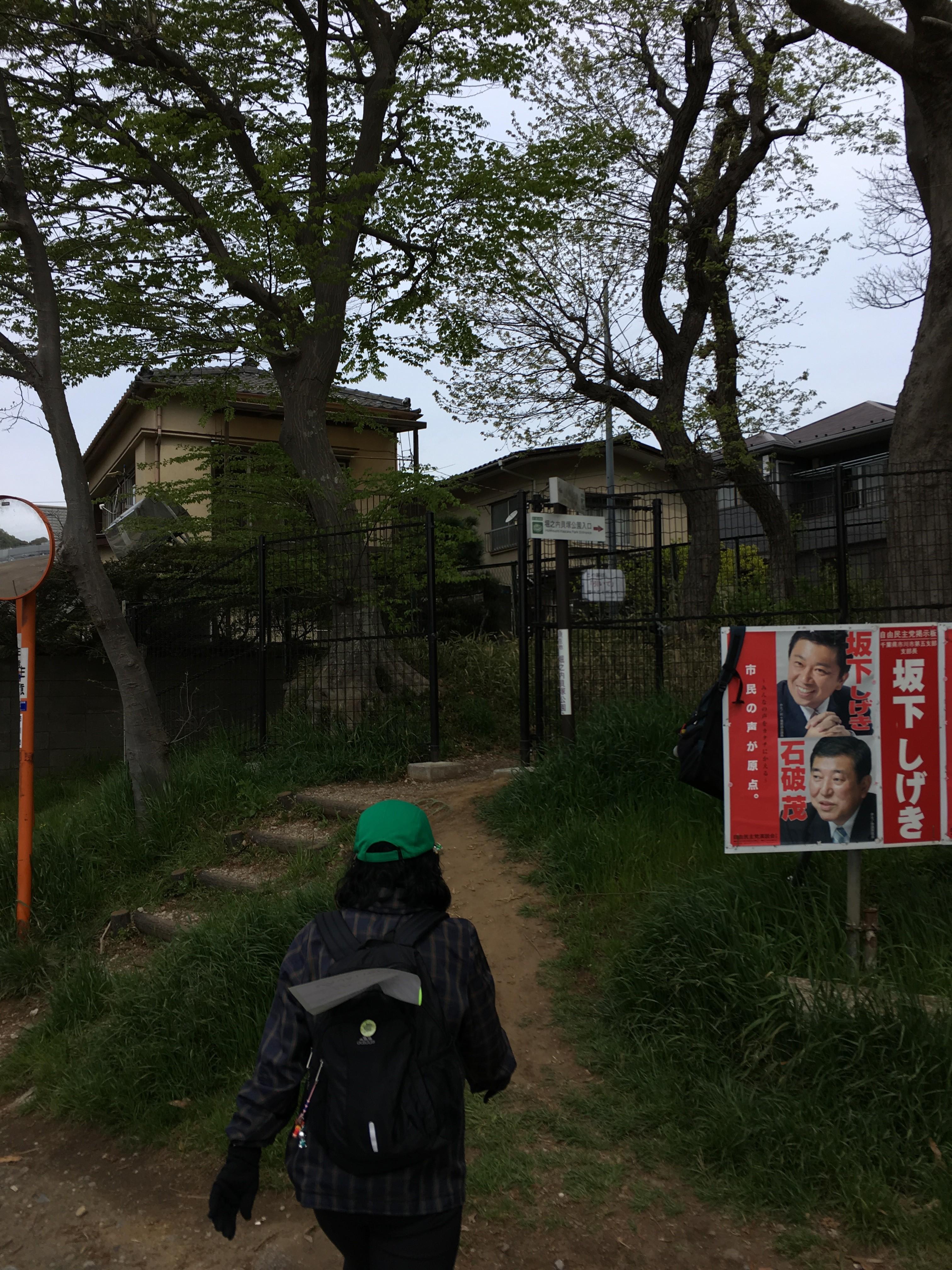堀之内貝塚公園