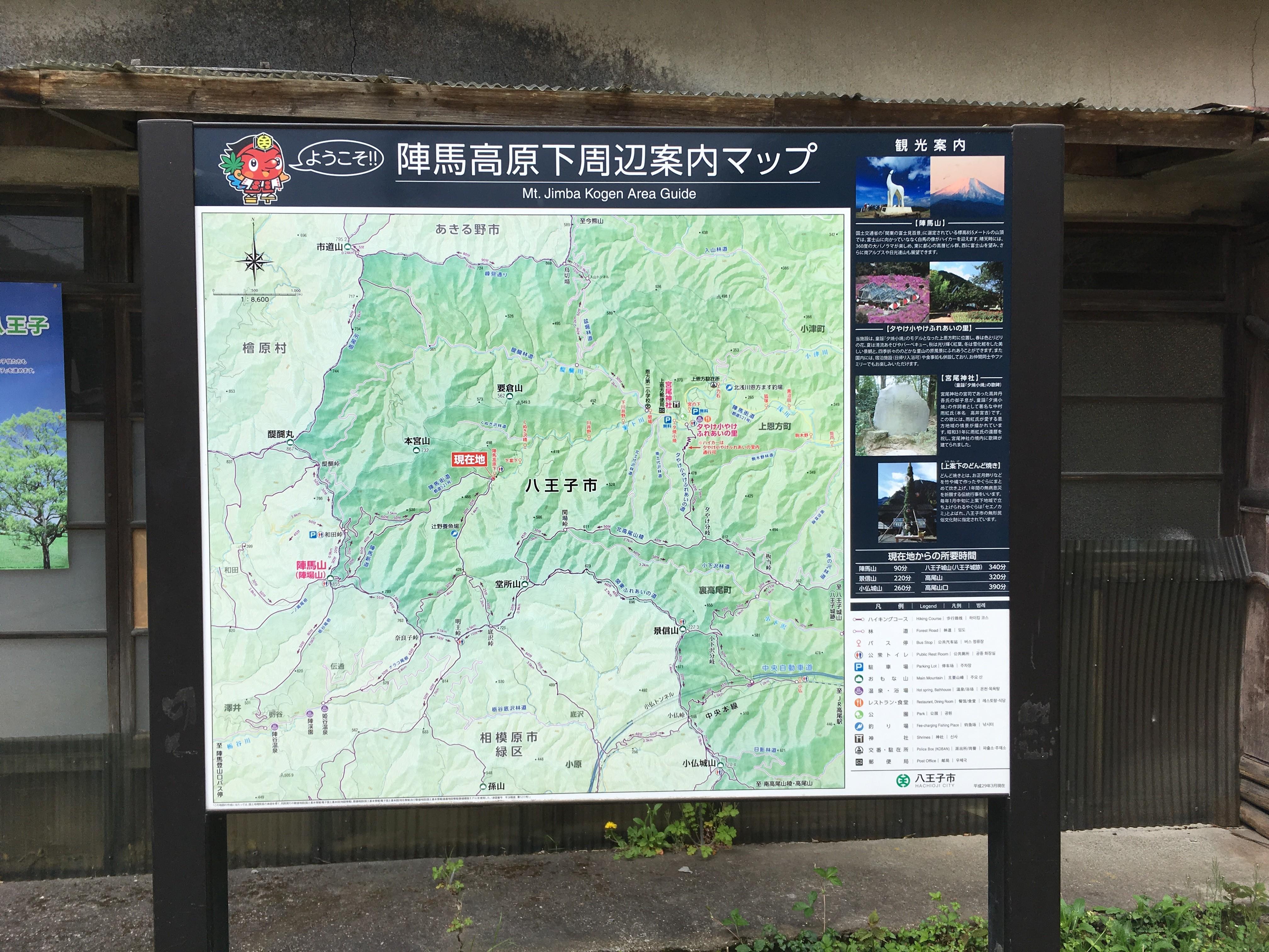 陣場高原下バス停