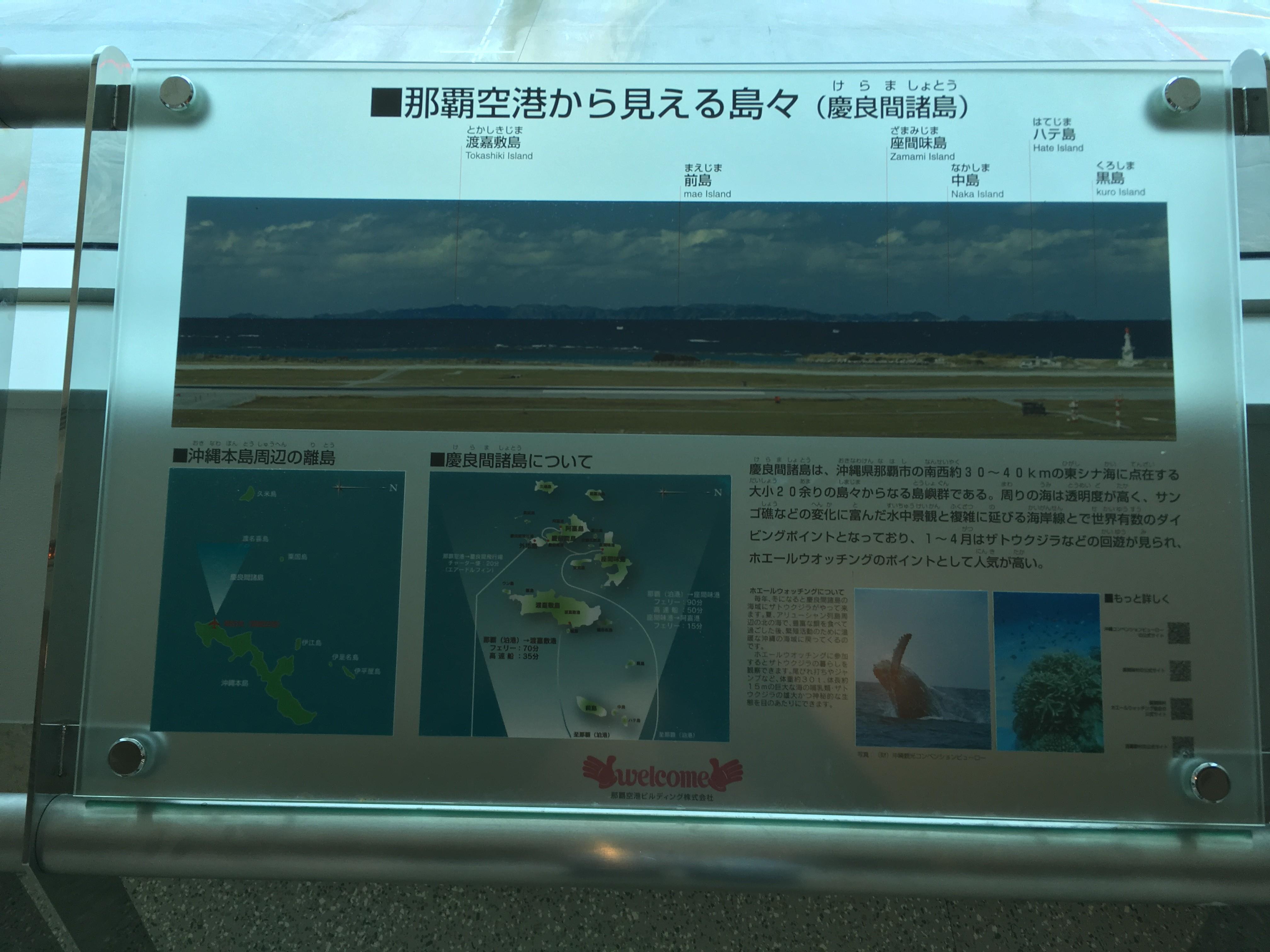 那覇空港から見える島々(慶良間諸島)
