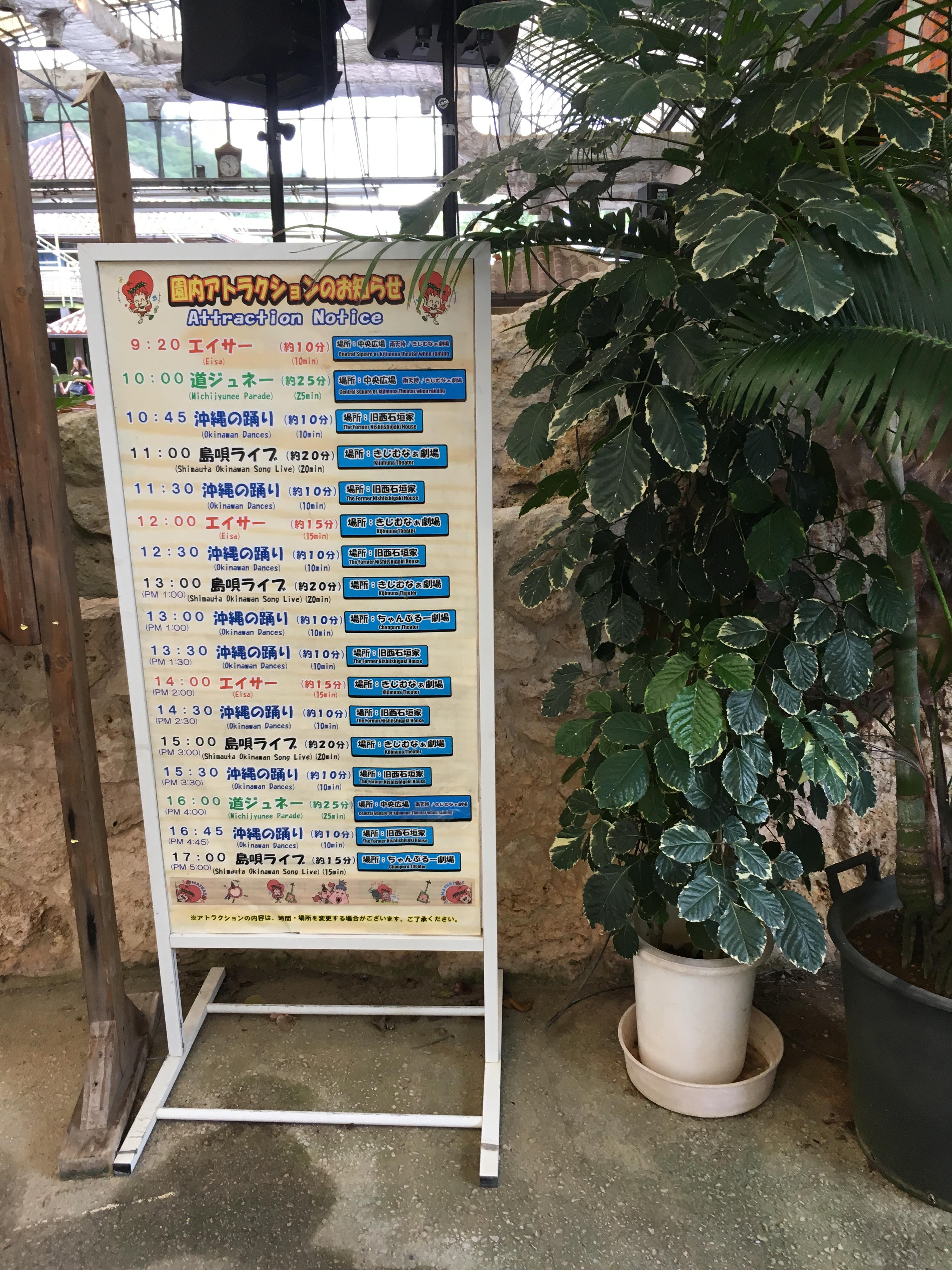 琉球村アトラクションのお知らせ