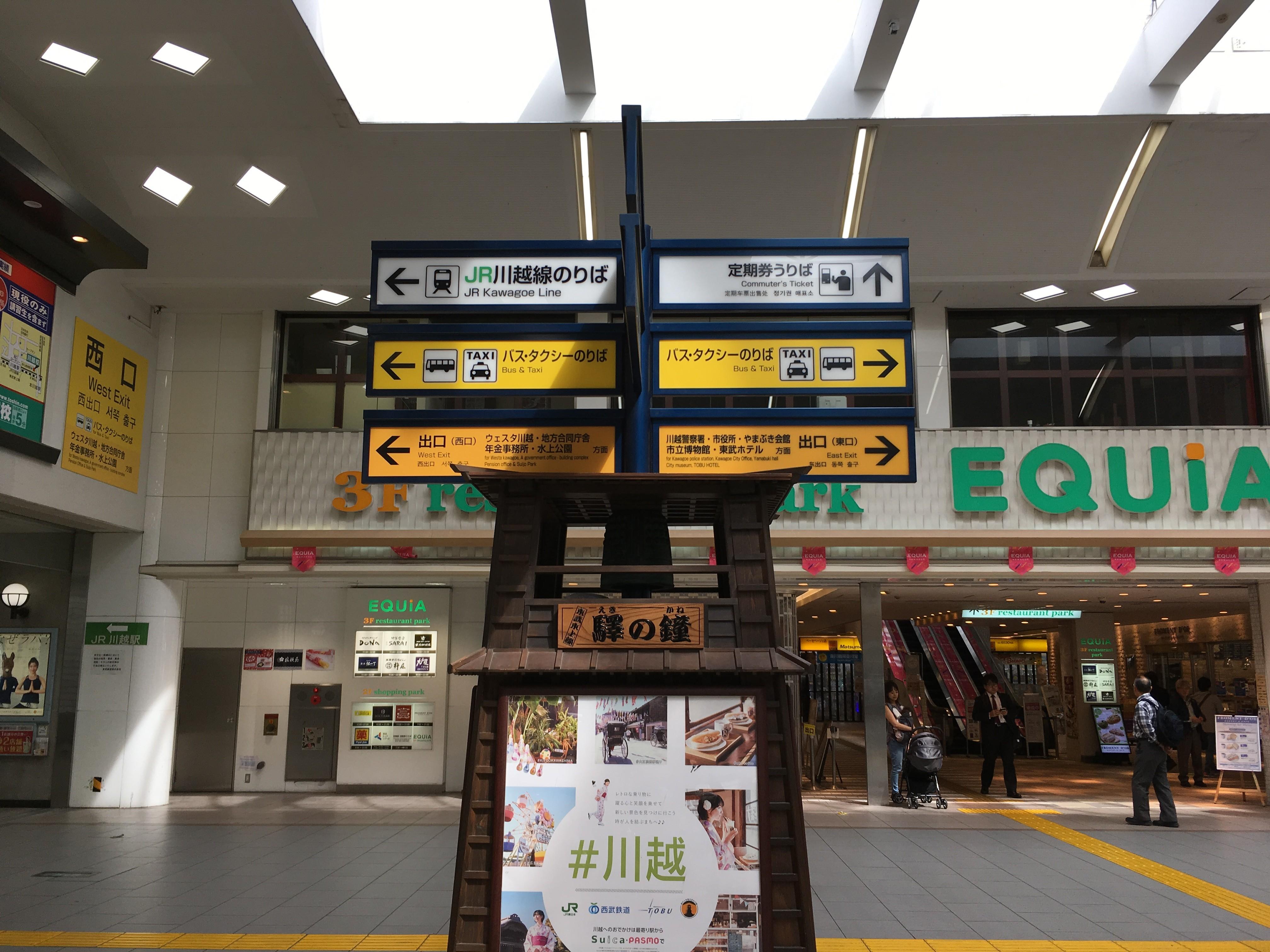 驛の鐘(川越駅2階改札口)