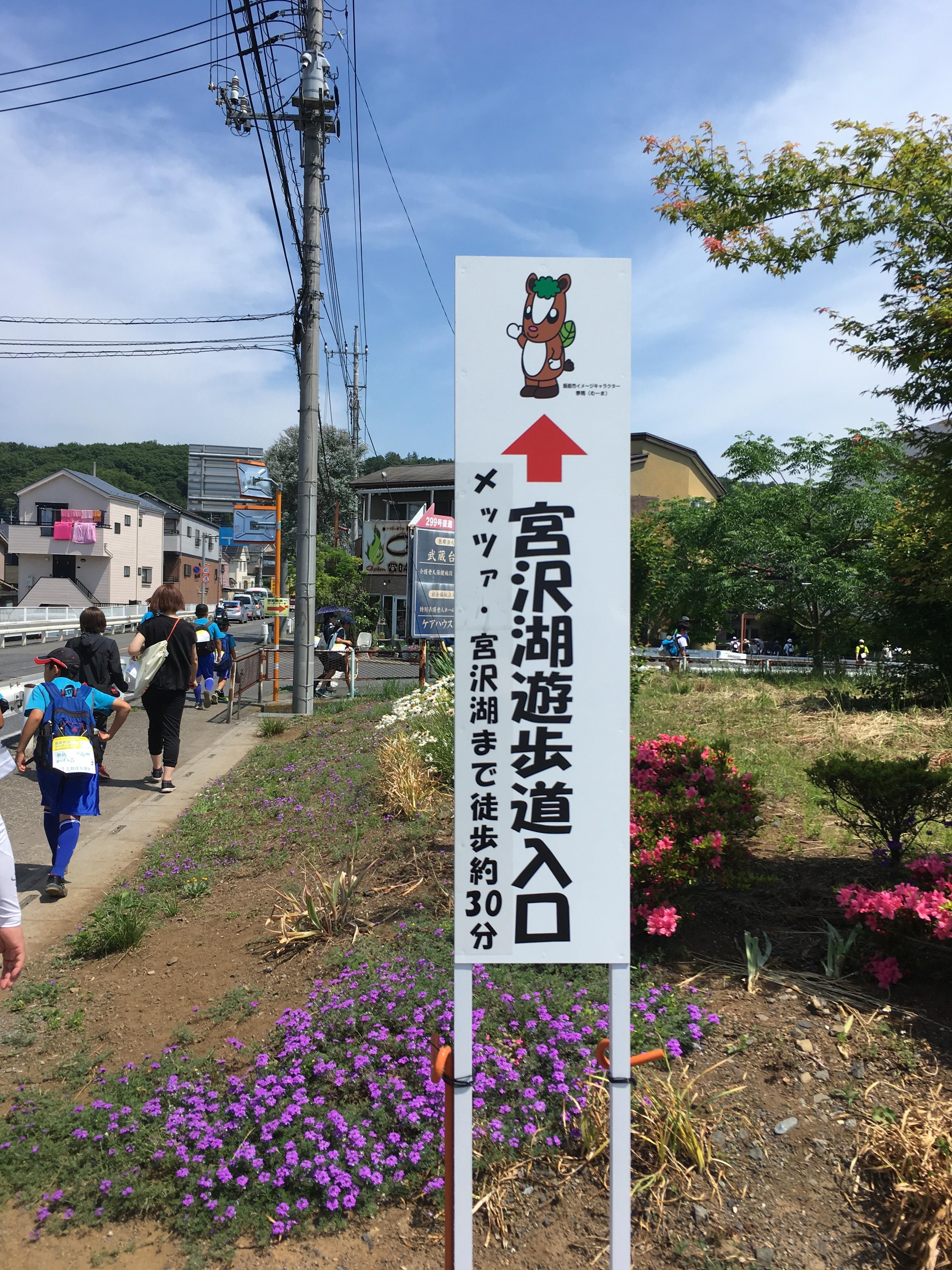 宮沢湖遊歩道入口