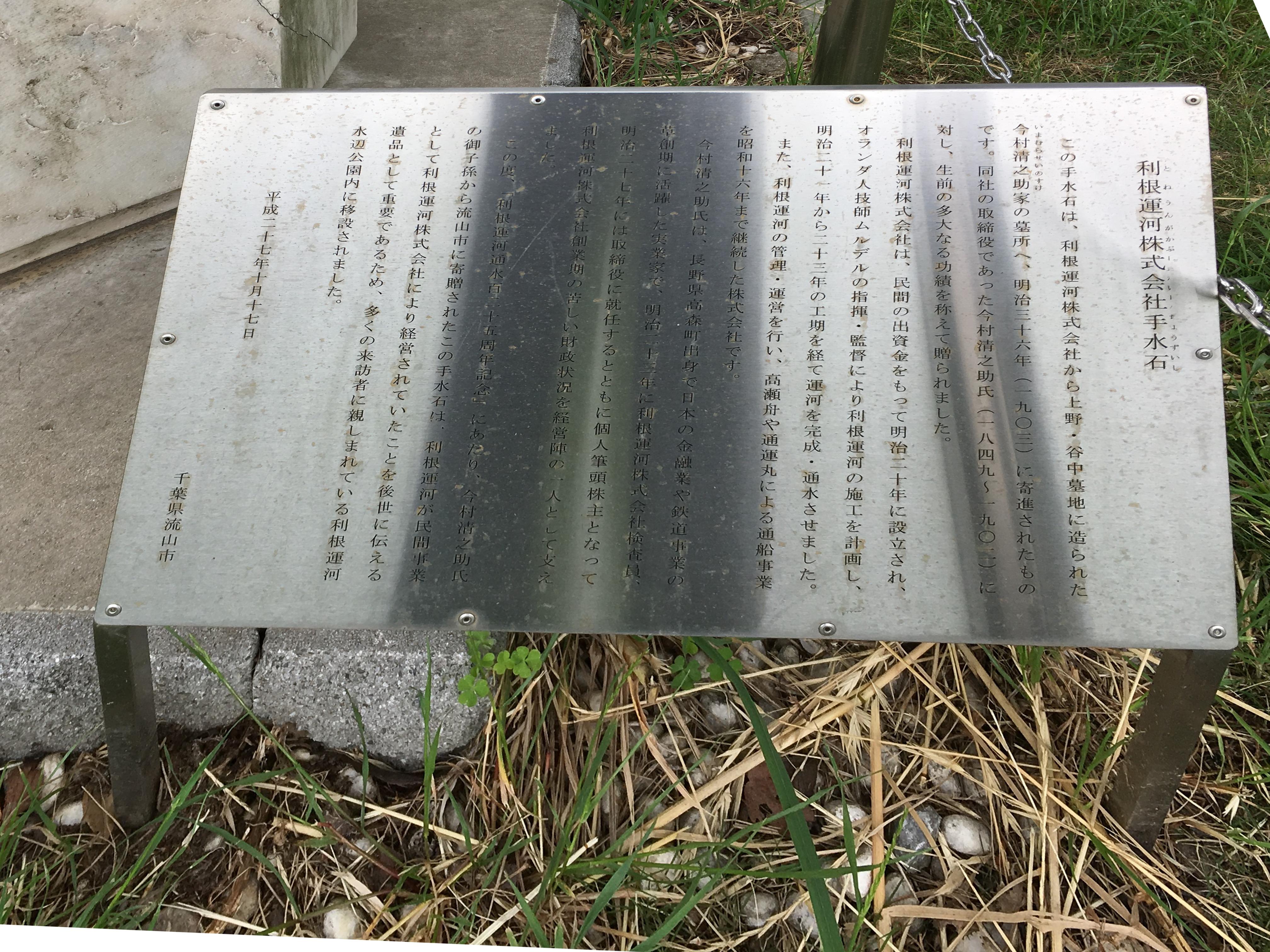 利根運河記念手水石