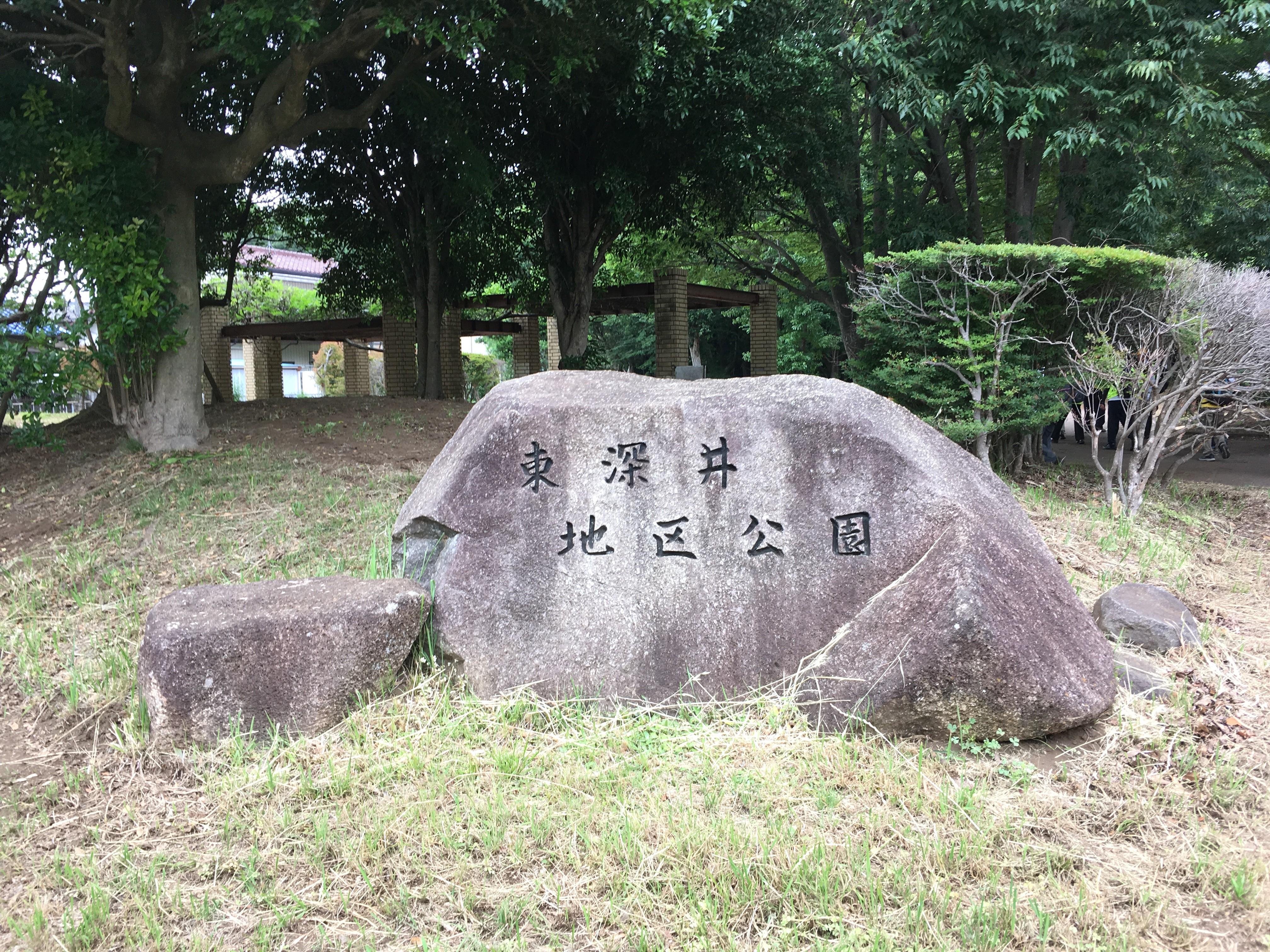 東深井地区公園(古墳公園)