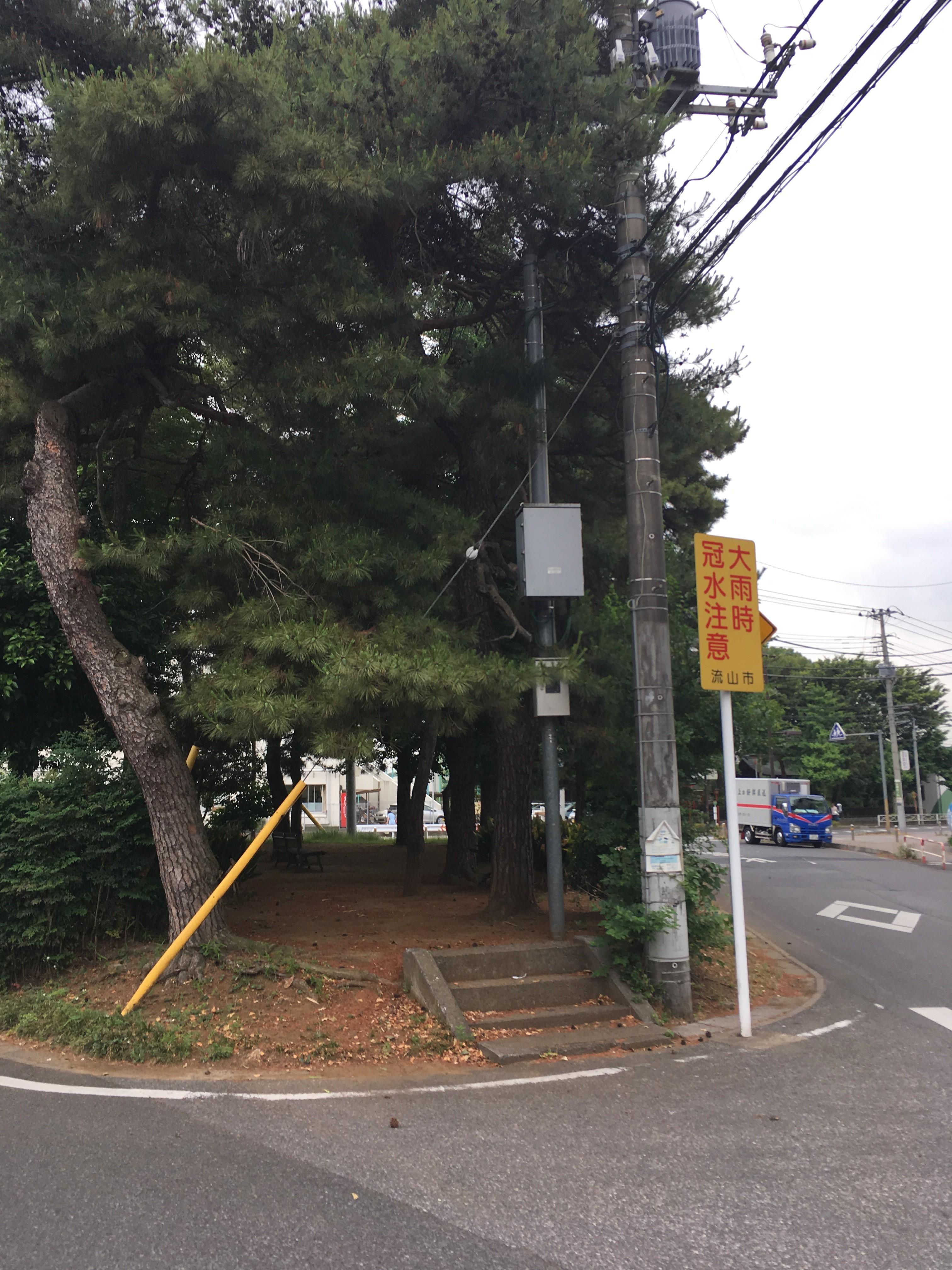 江戸川台8号公園