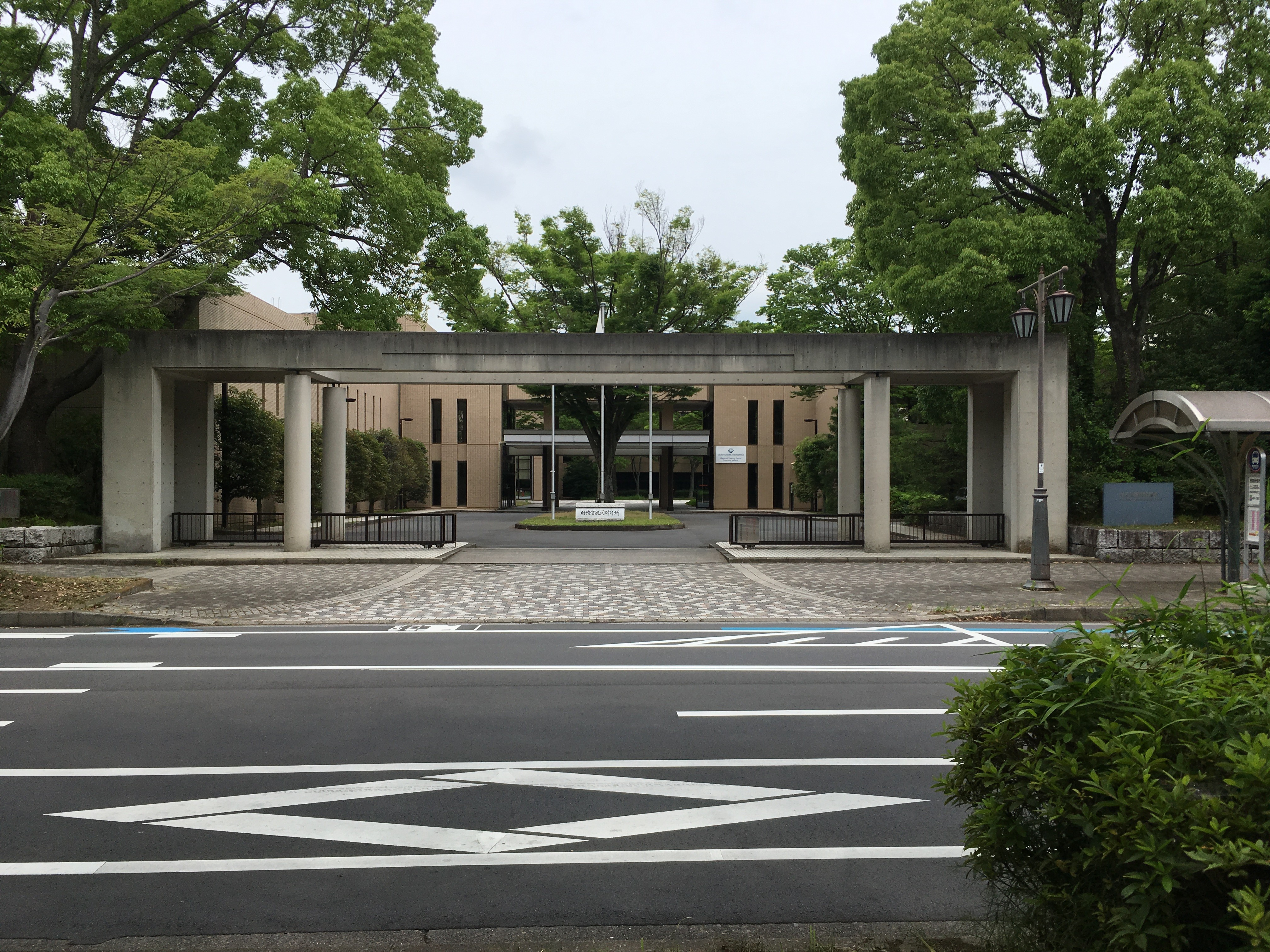 財務省税関研修所