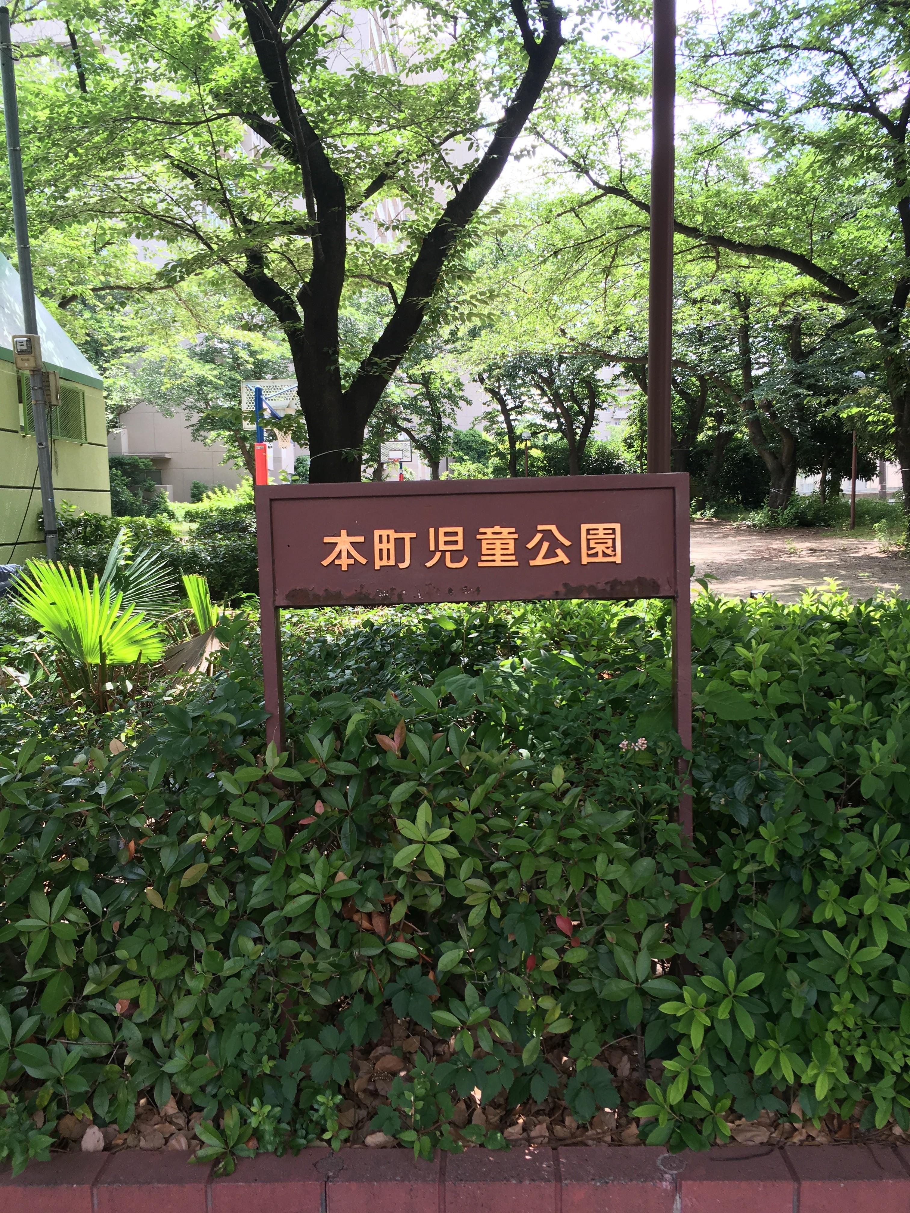 本町児童公園