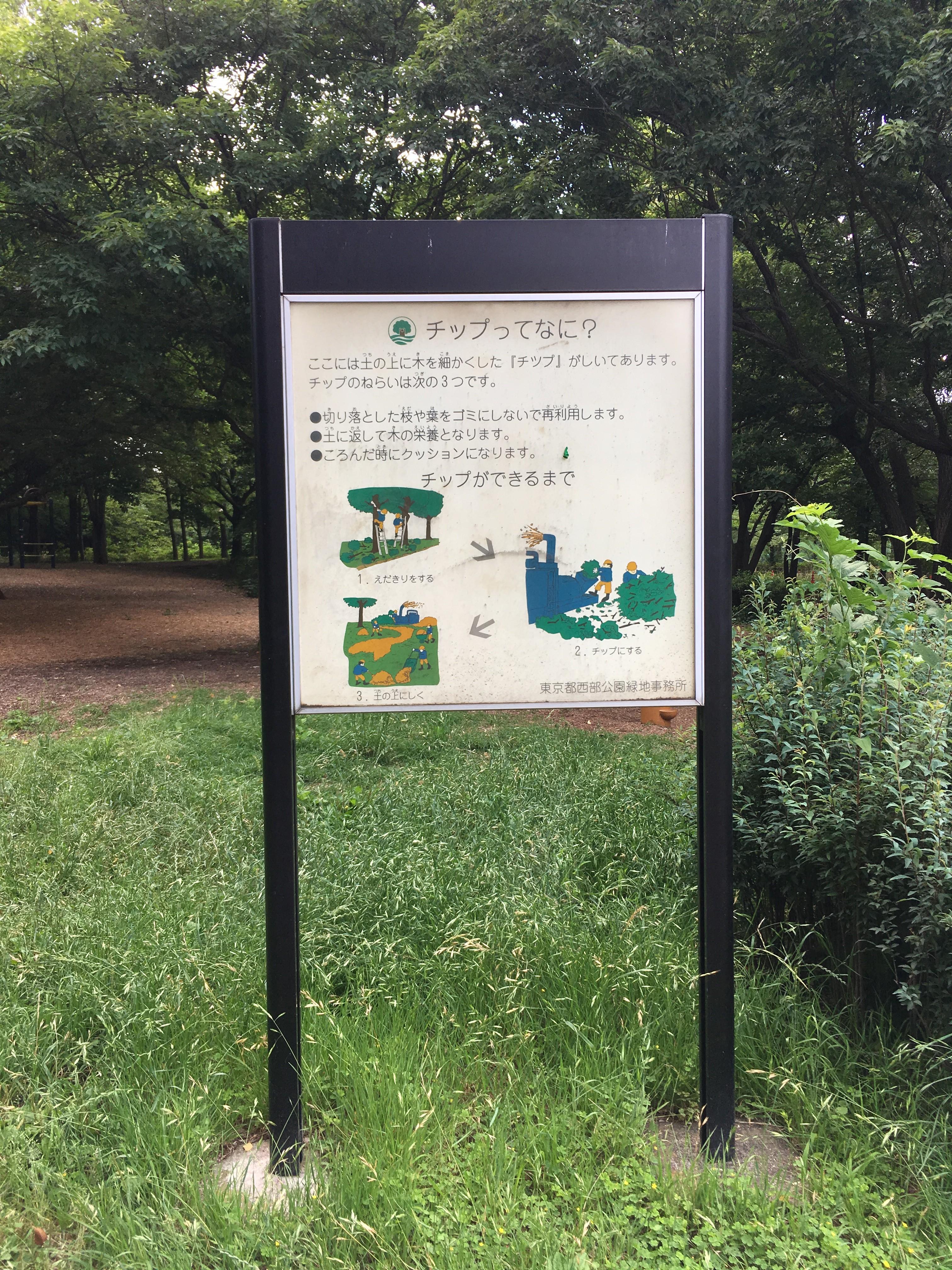 都立大泉中央公園チップってなに?