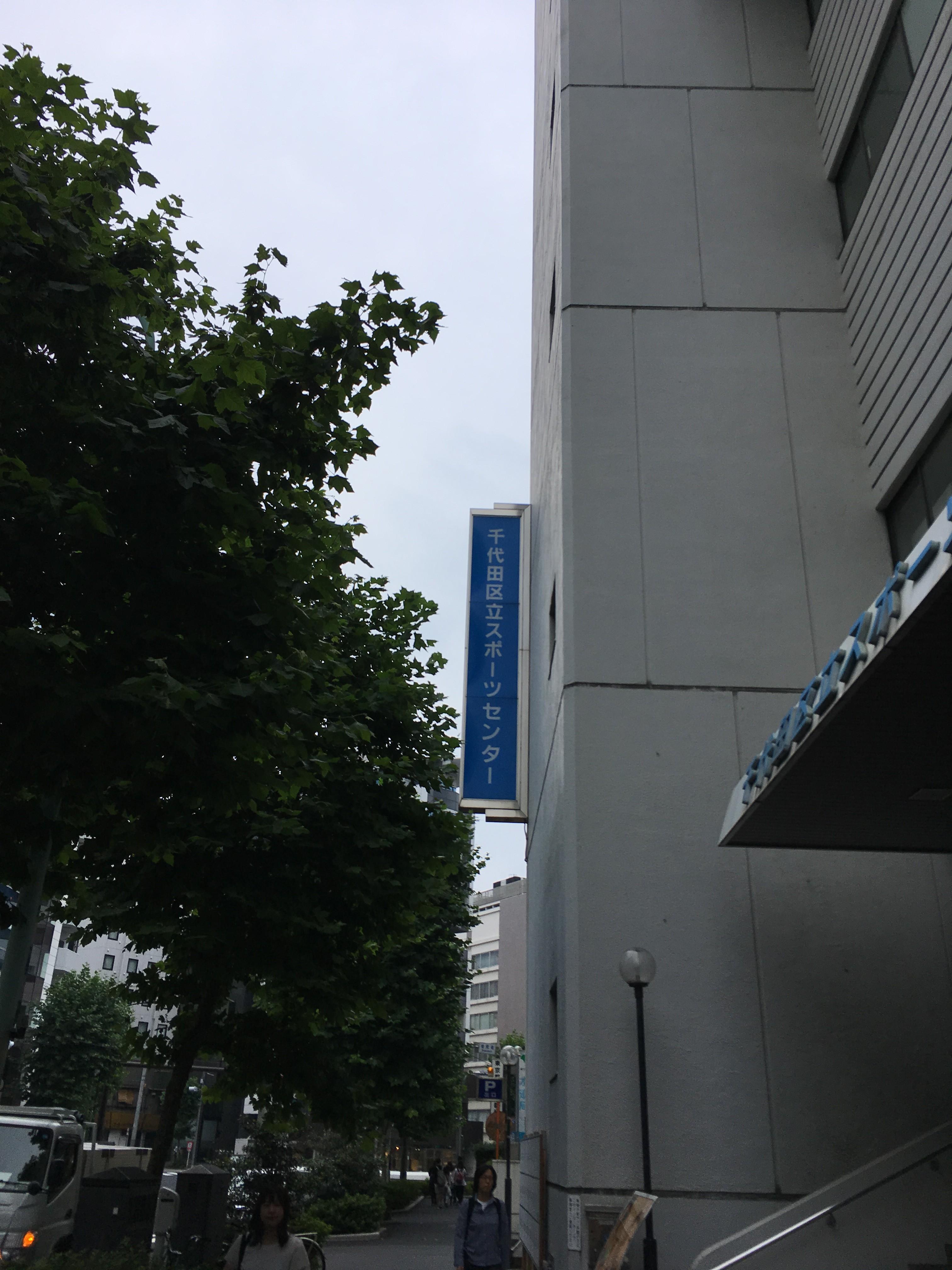 千代田区立スポーツセンター(ゴール)