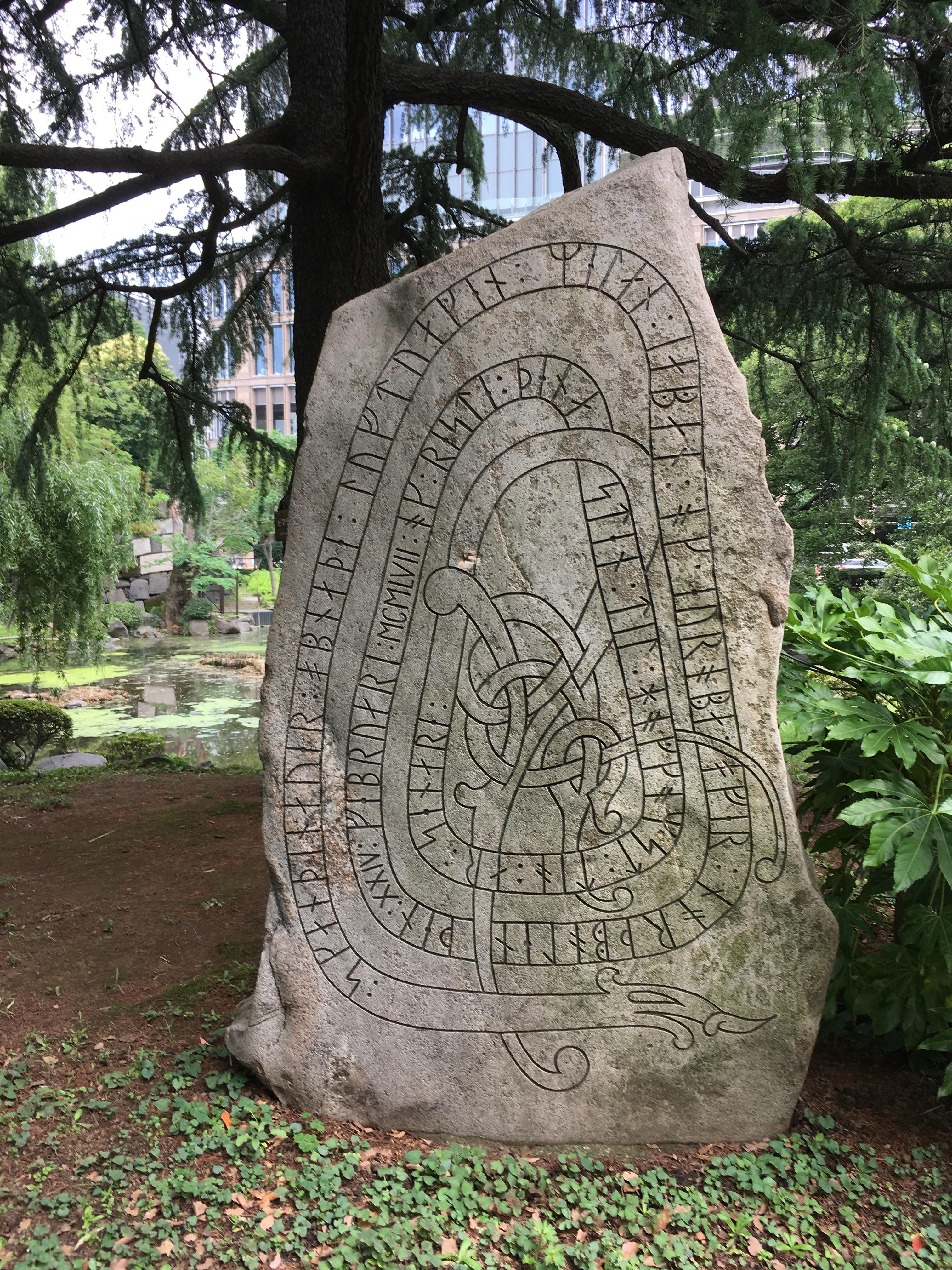 日比谷公園古代スカンジナビア碑銘譯